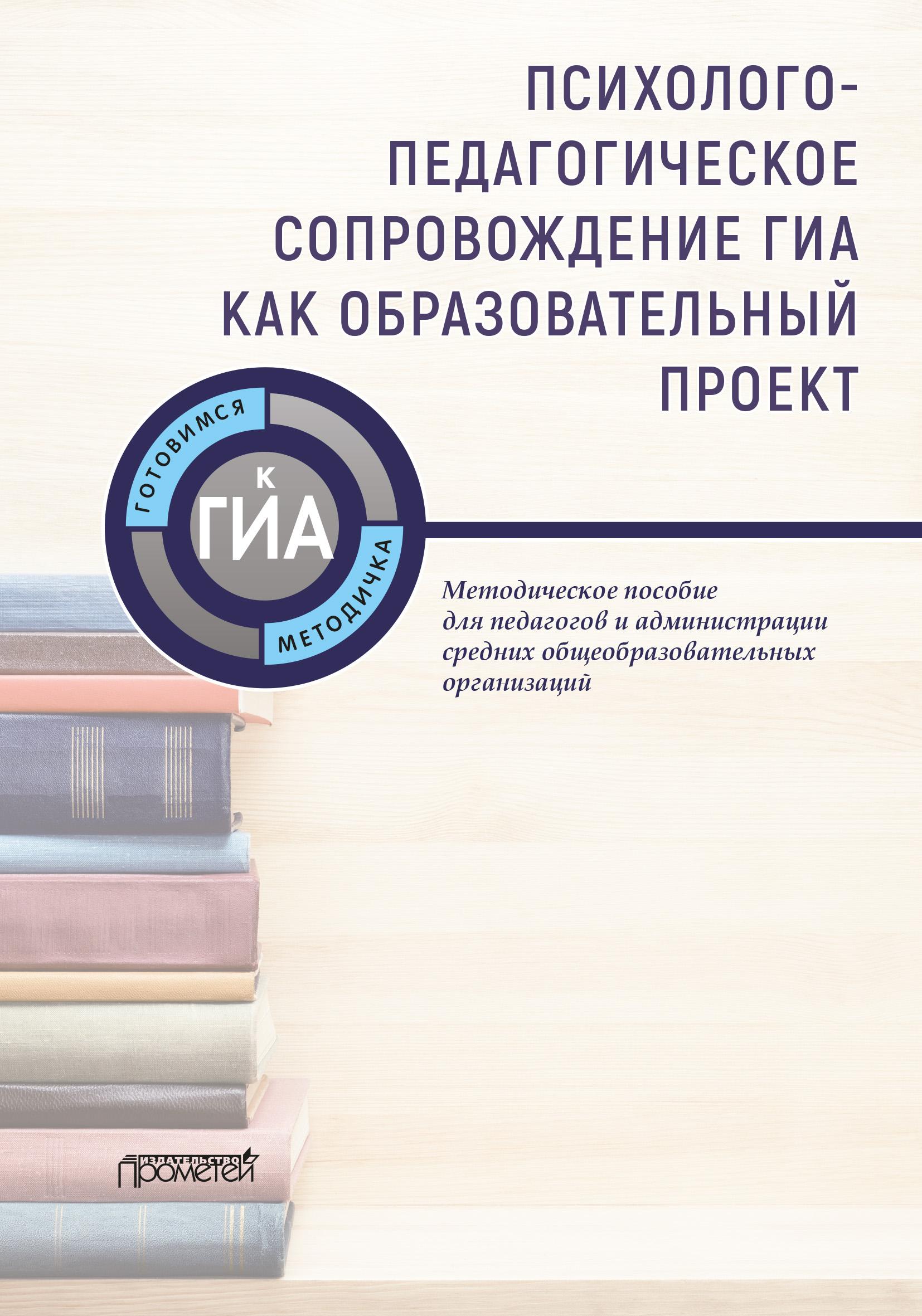 Отсутствует Психолого-педагогическое сопровождение ГИА как образовательный проект цена