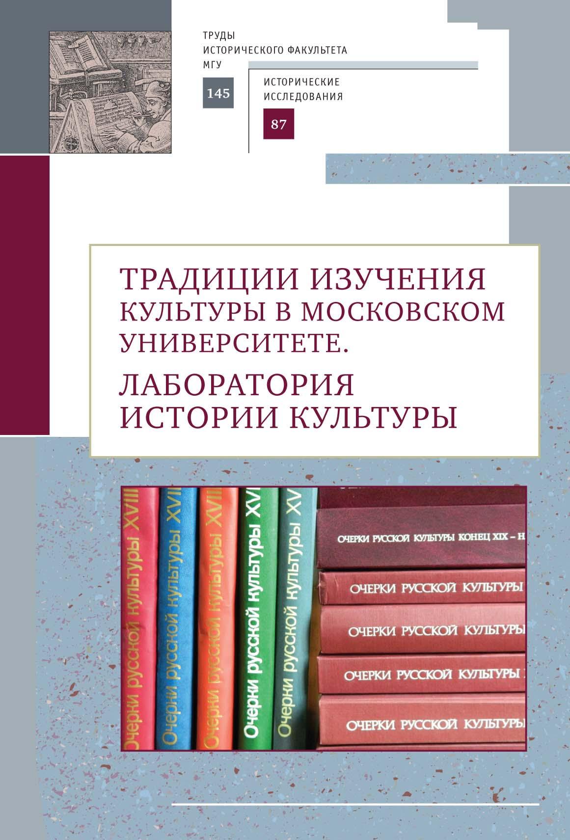 Традиции изучения культуры в Московском университете. Лаборатория истории культуры фото