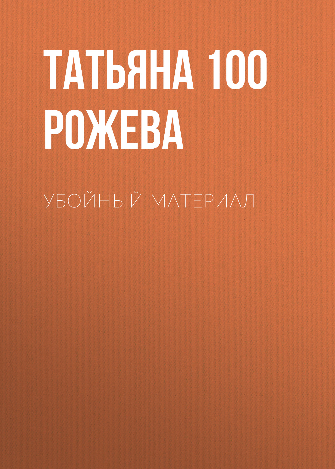 Татьяна 100 Рожева Убойный материал цена 2017