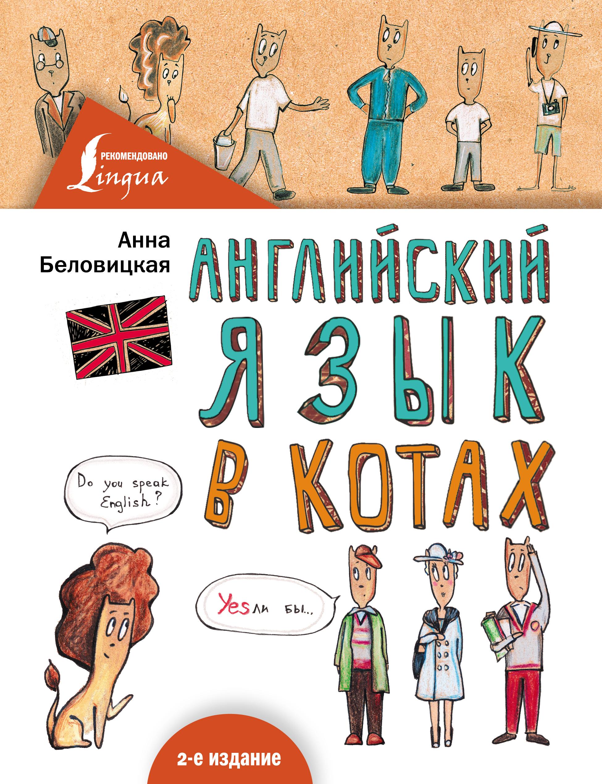 Анна Беловицкая Английский язык в КОТАХ