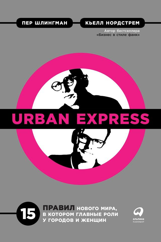 Обложка книги Urban Express
