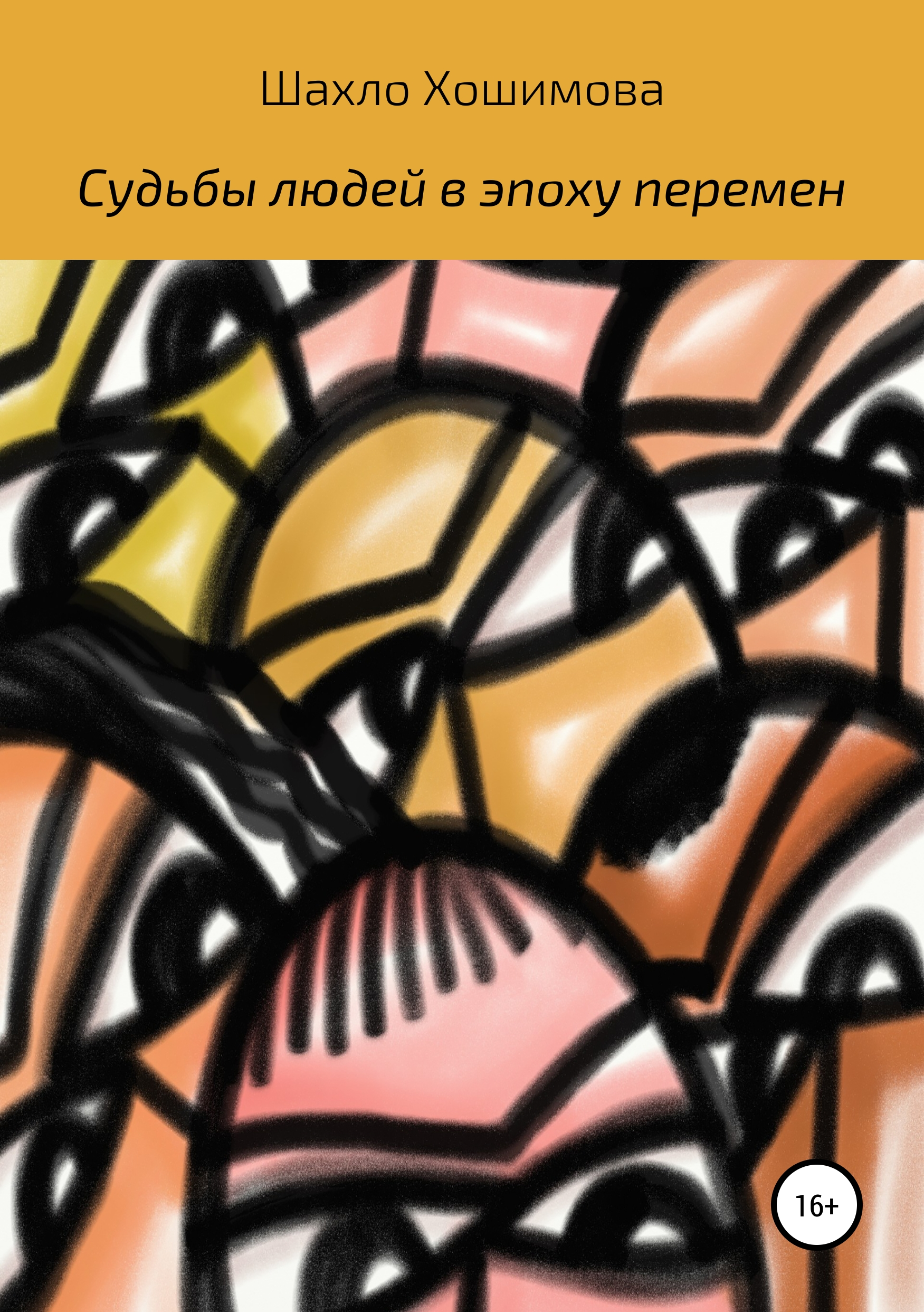 Шахло Тилавовна Хошимова Судьбы людей в эпоху перемен шахло тилавовна хошимова судьбы людей в эпоху перемен