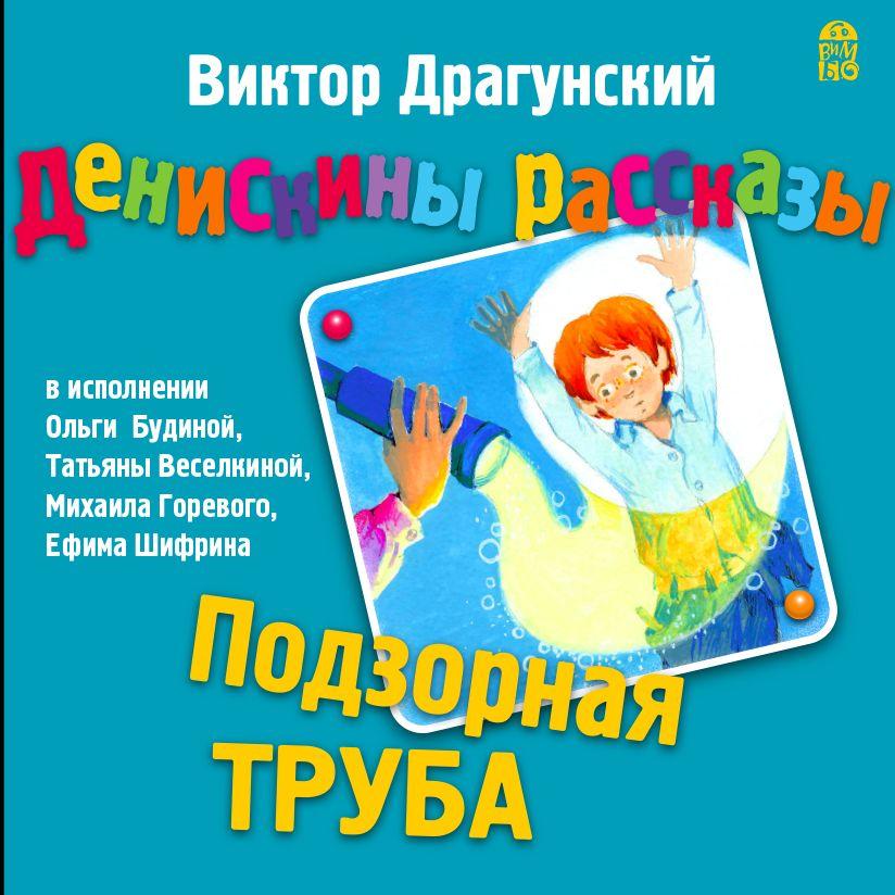 Виктор Драгунский Денискины рассказы. Подзорная труба цена и фото