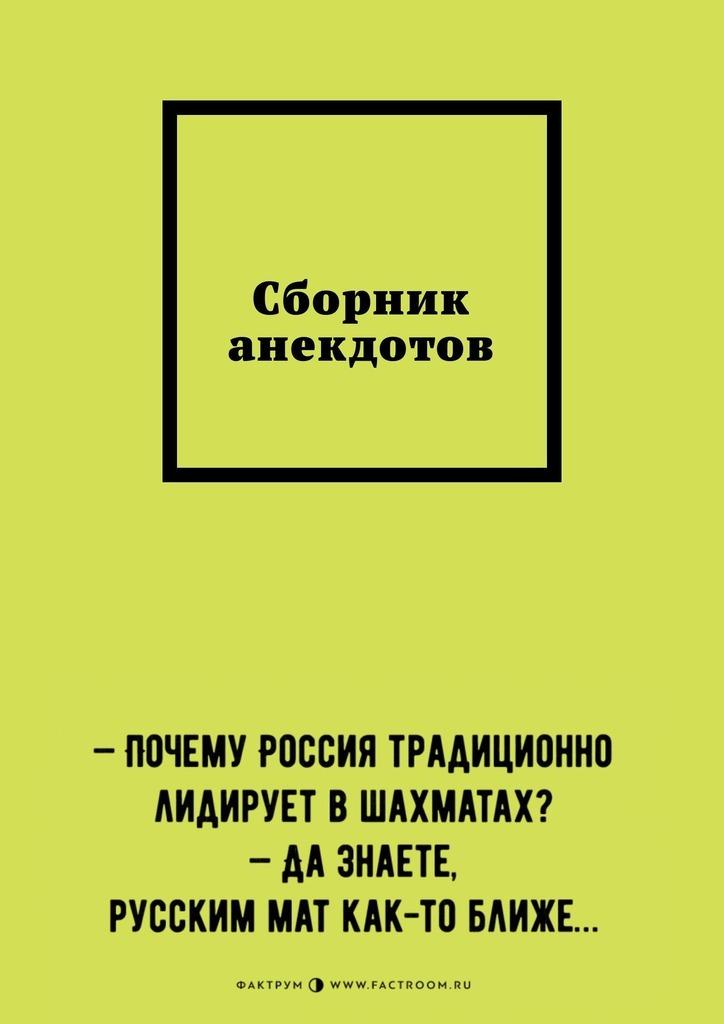 цена на Кирилл Силинн Сборник анекдотов