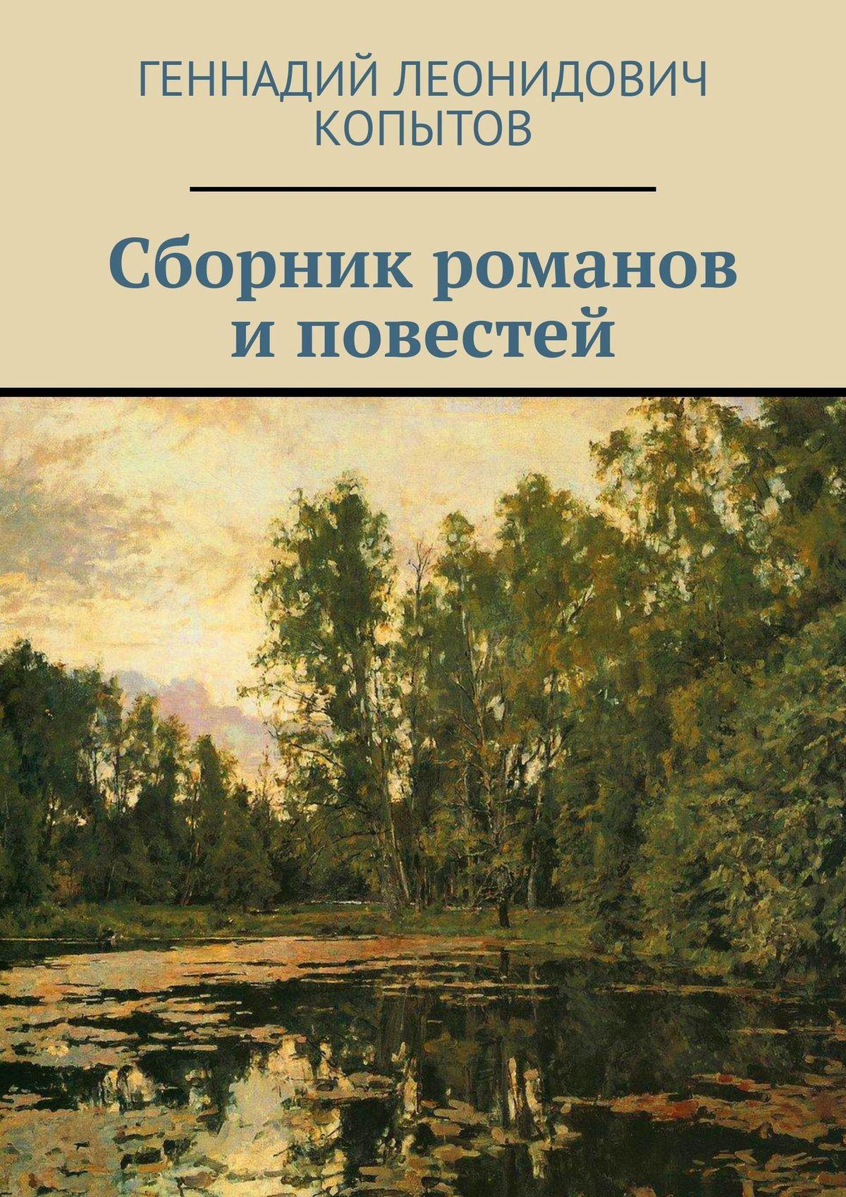 цена Геннадий Леонидович Копытов Сборник романов иповестей