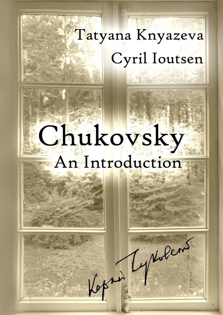 Tatyana Knyazeva Chukovsky: An Introduction. A Guide to Korney Chukovsky Memorial House and Beyond freud an introduction to his life and work