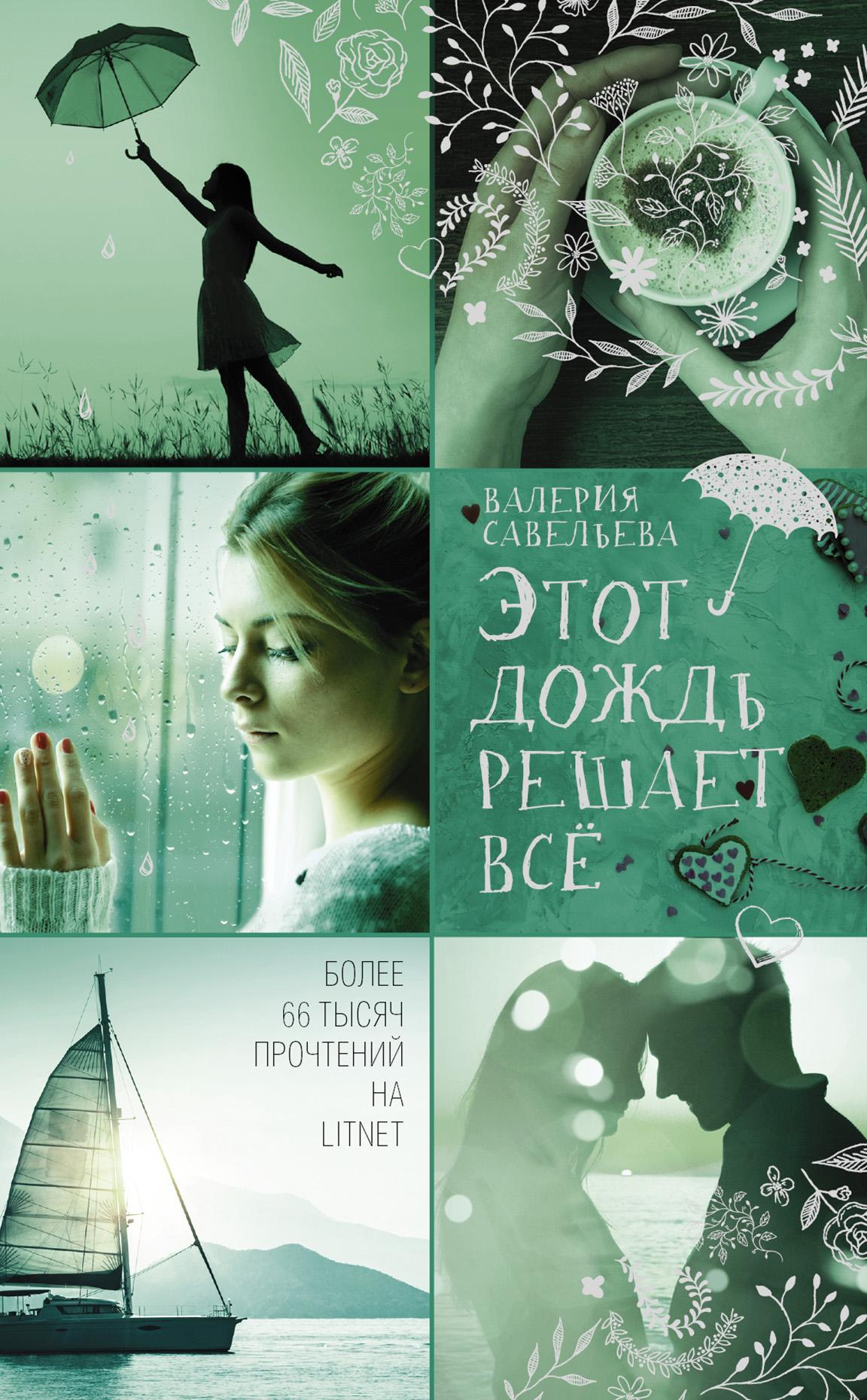 Валерия Савельева Этот дождь решает всё савельева в этот дождь решает всё