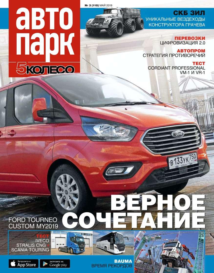 Редакция журнала Автопарк – 5 Колесо Автопарк – 5 Колесо 03-2019 стоимость