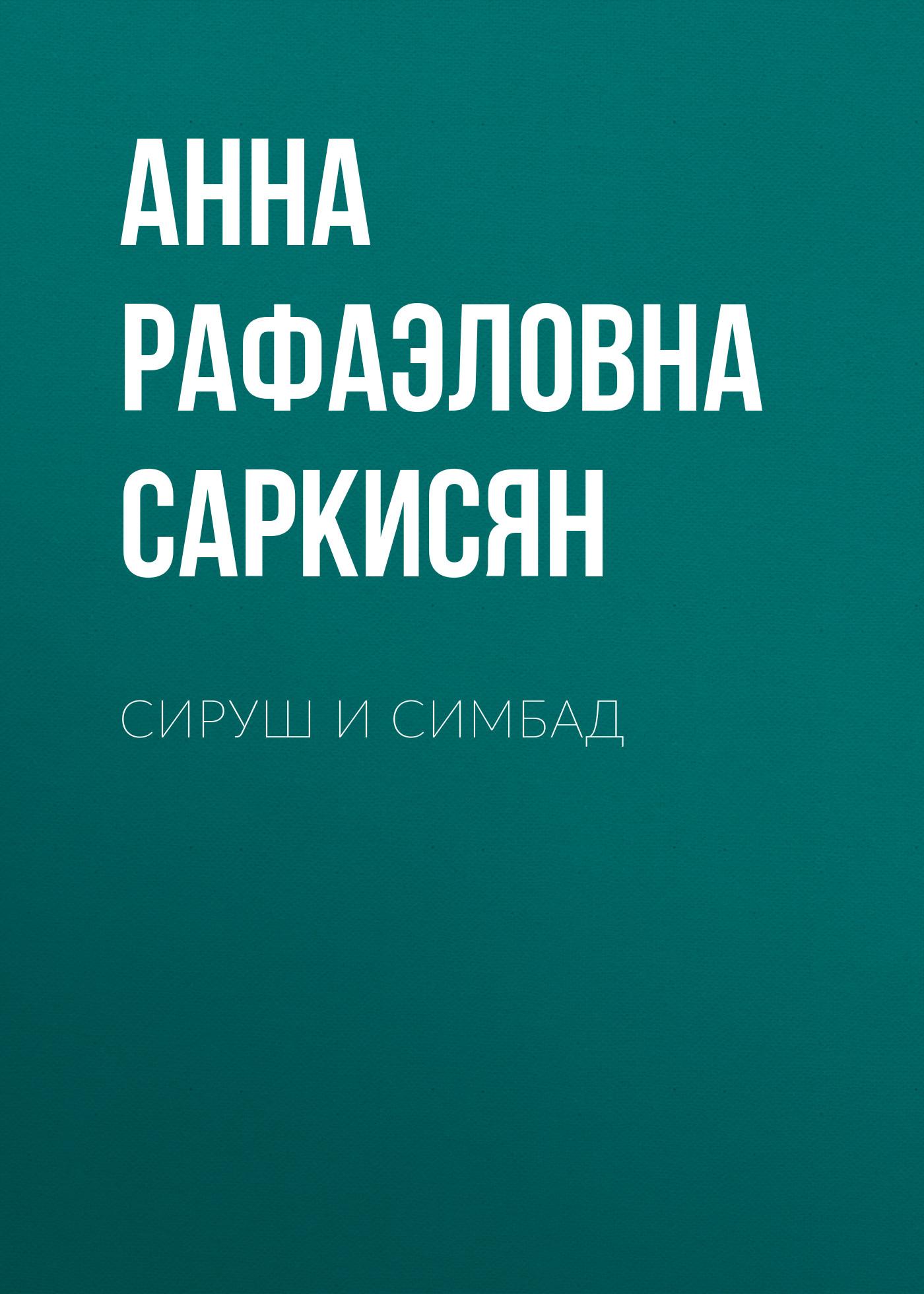Анна Рафаэловна Саркисян Сируш и Симбад саркисян с вкусное путешествие по армении