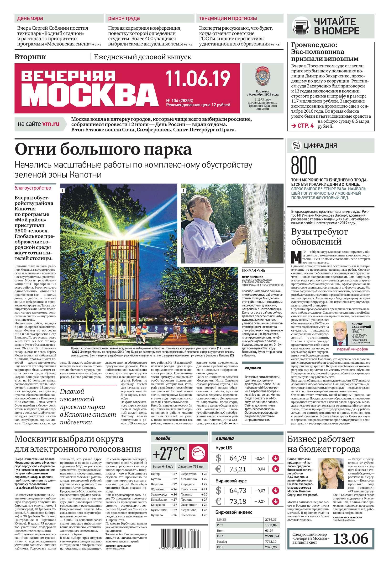 Вечерняя Москва 104-2019