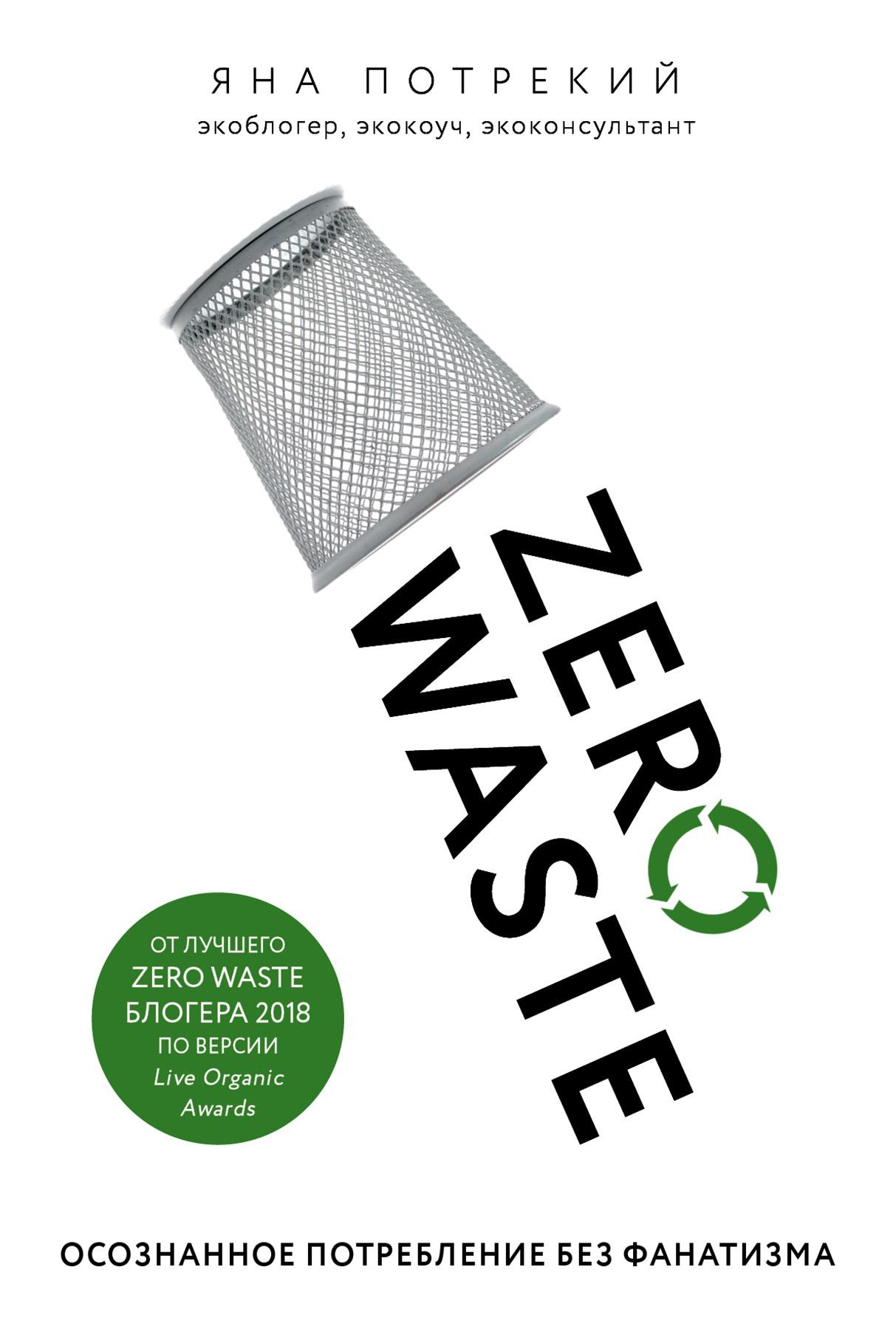 Яна Потрекий Zero Waste: осознанное потребление без фанатизма