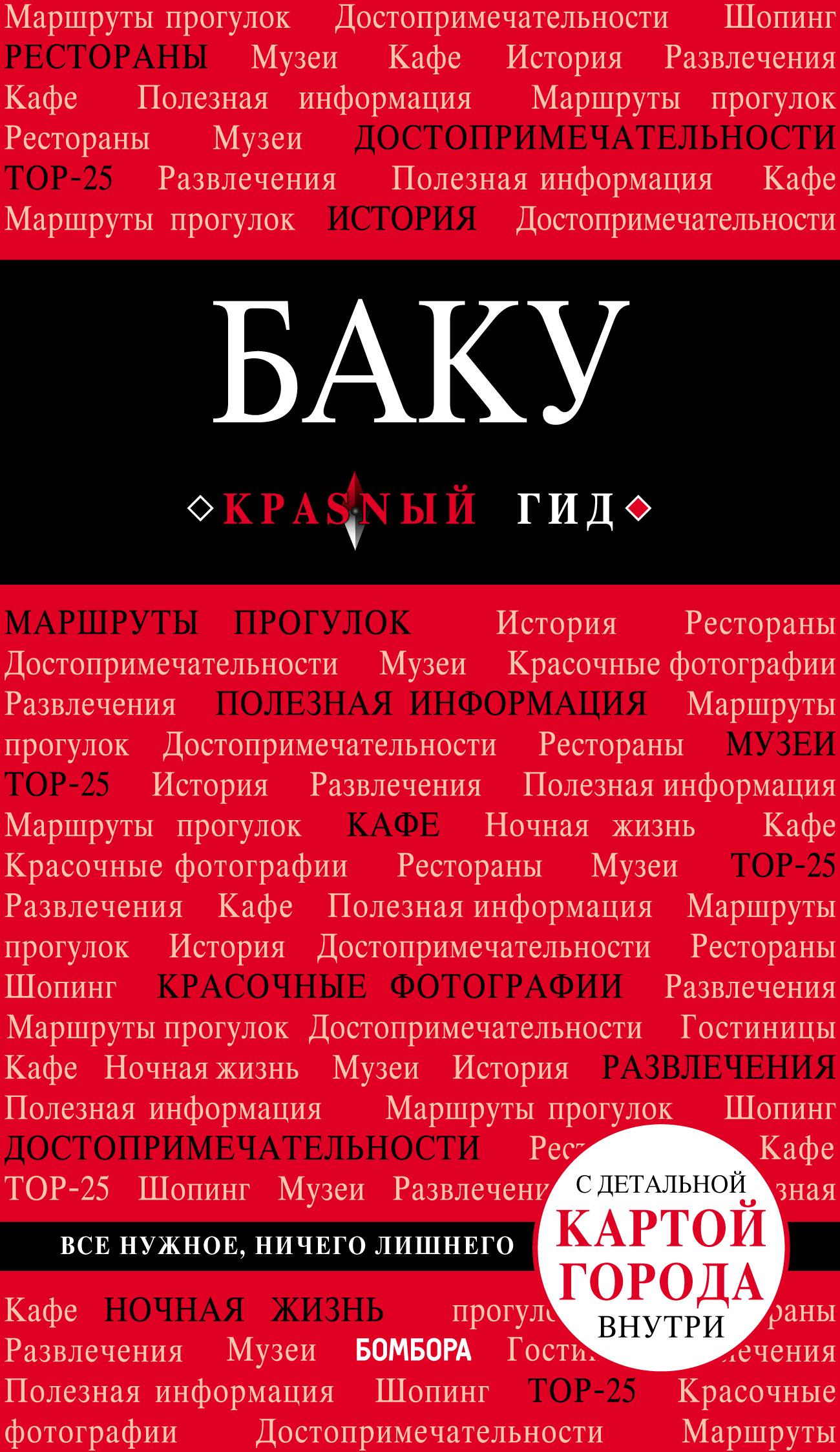 Анна Сахарова Баку. Путеводитель анна александровна кривицкая баку – москва впоисках дома