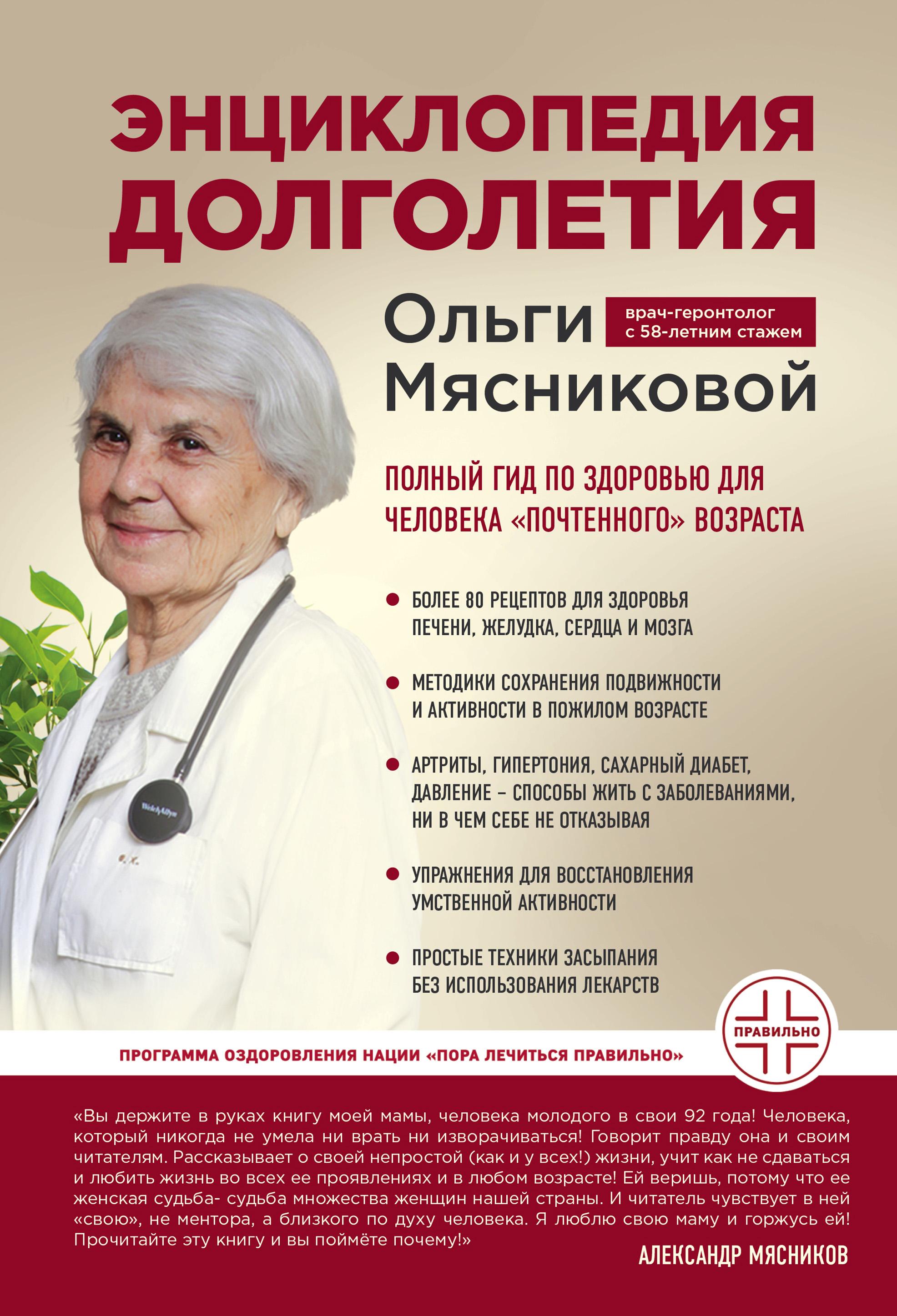 Ольга Мясникова. Энциклопедия долголетия Ольги Мясниковой