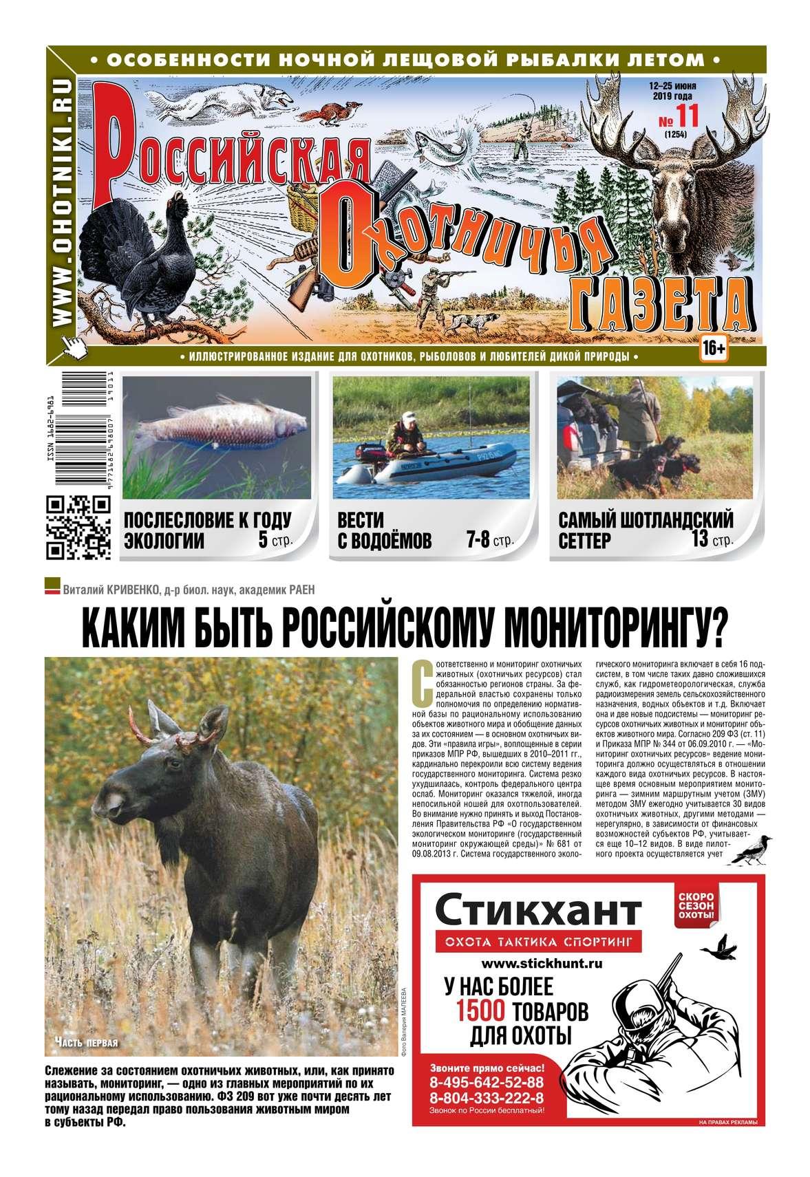 Редакция газеты Российская Охотничья Газета Российская Охотничья Газета 11-2019 цены