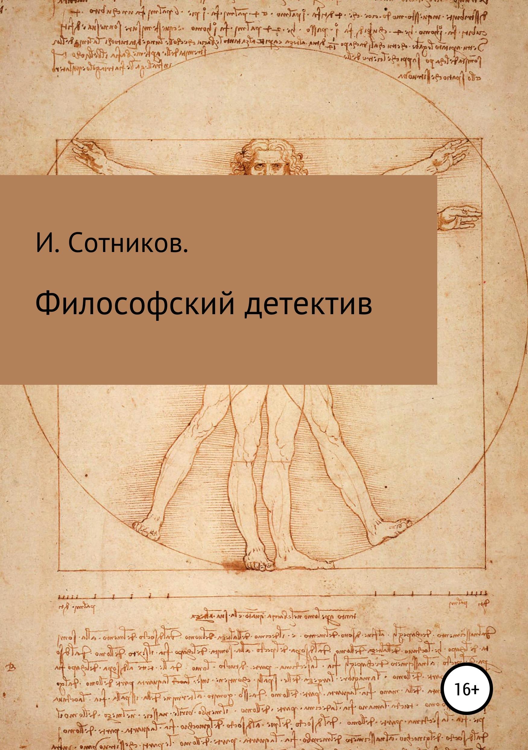 Игорь Сотников Философский детектив игорь сотников опасайся человека одной книги впреддверии