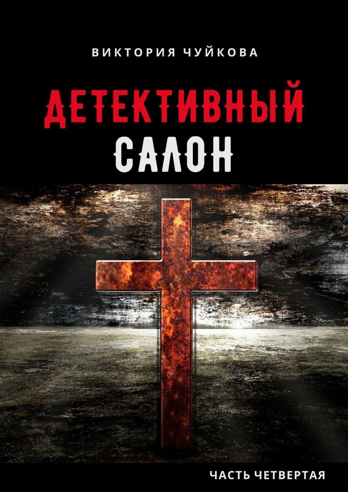 Виктория Чуйкова Прости. Короткие детективные рассказы олюбви