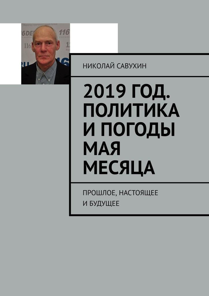 Николай Савухин 2019год. Политика ипогоды мая месяца. Прошлое, настоящее ибудущее цена 2017
