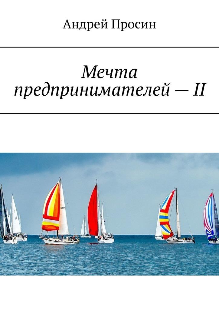 Фото - Андрей Просин Мечта предпринимателей–II видео