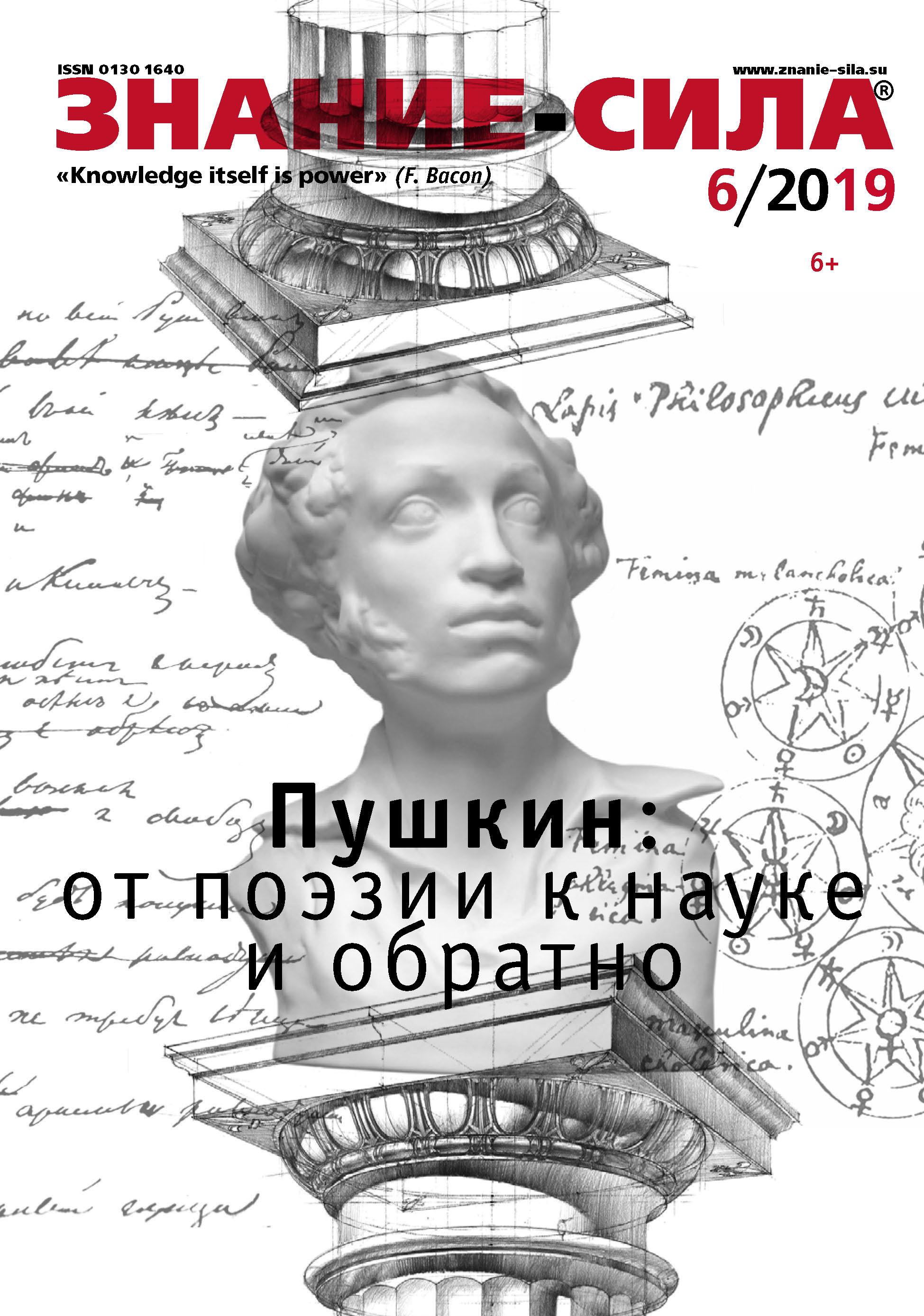 Журнал «Знание – сила» №06/2019