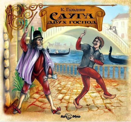 Карло Гольдони Слуга двух господ (спектакль) парад комедий слуга двух господ page 6