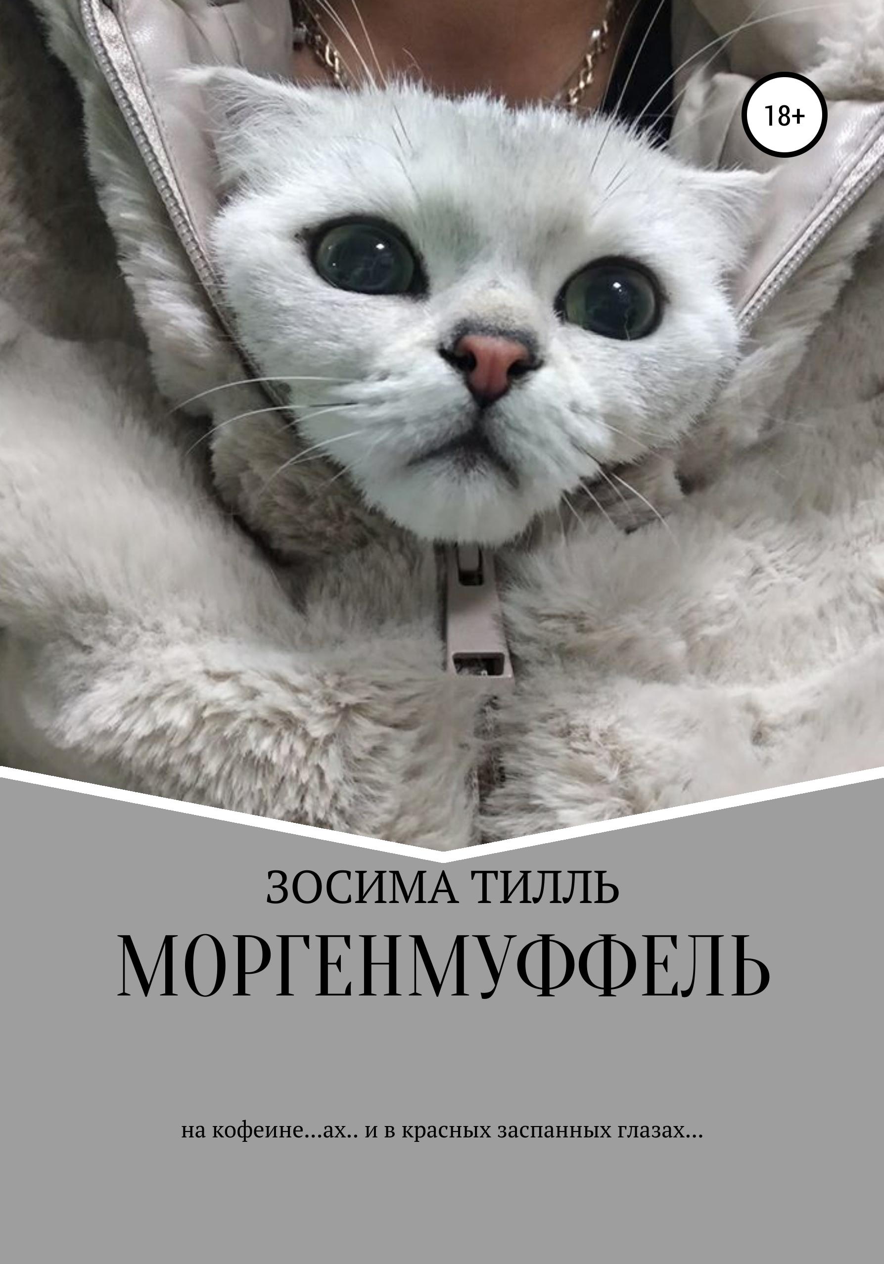 Обложка книги Моргенмуффель
