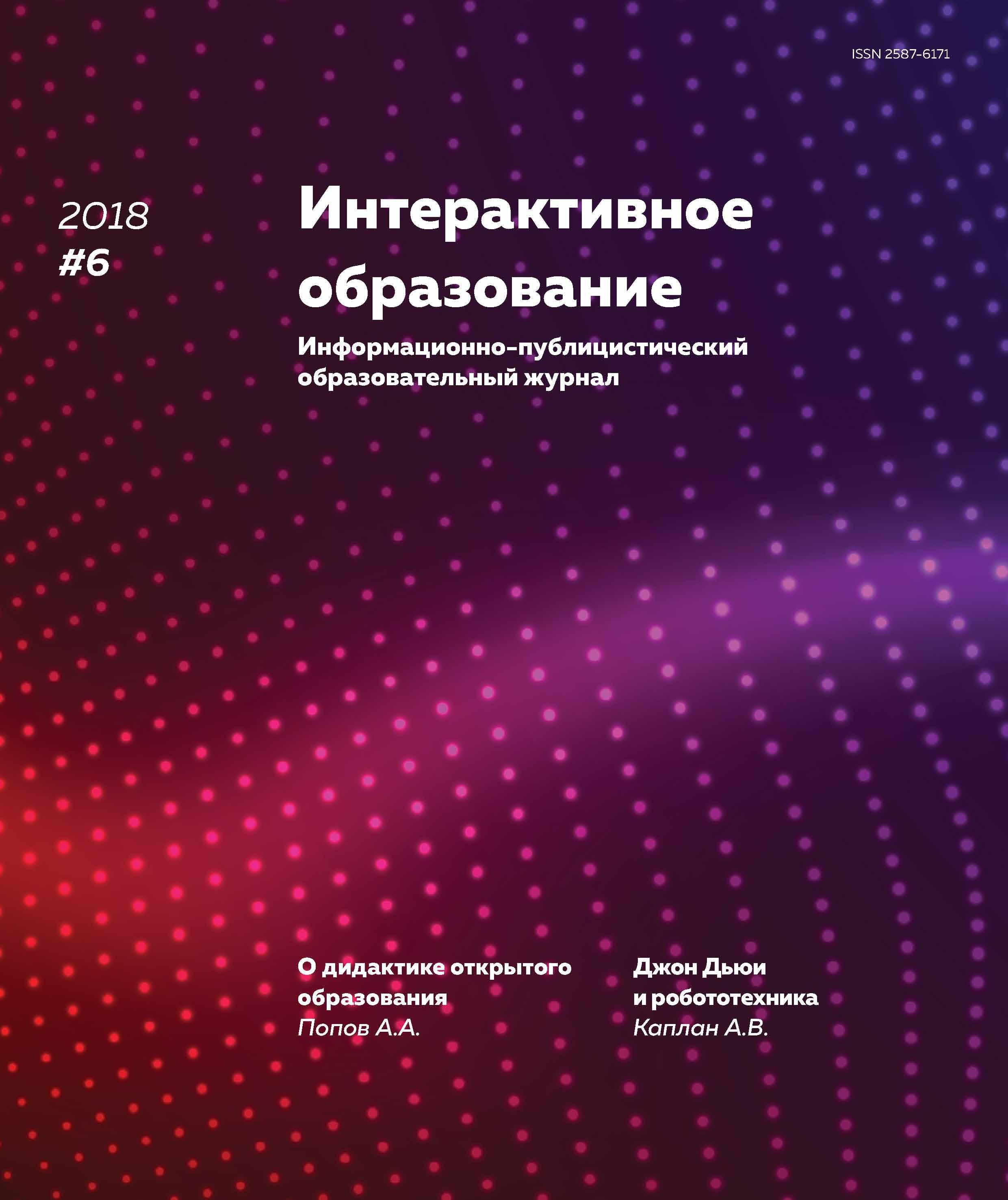 Интерактивное образование № 6 2018 г.