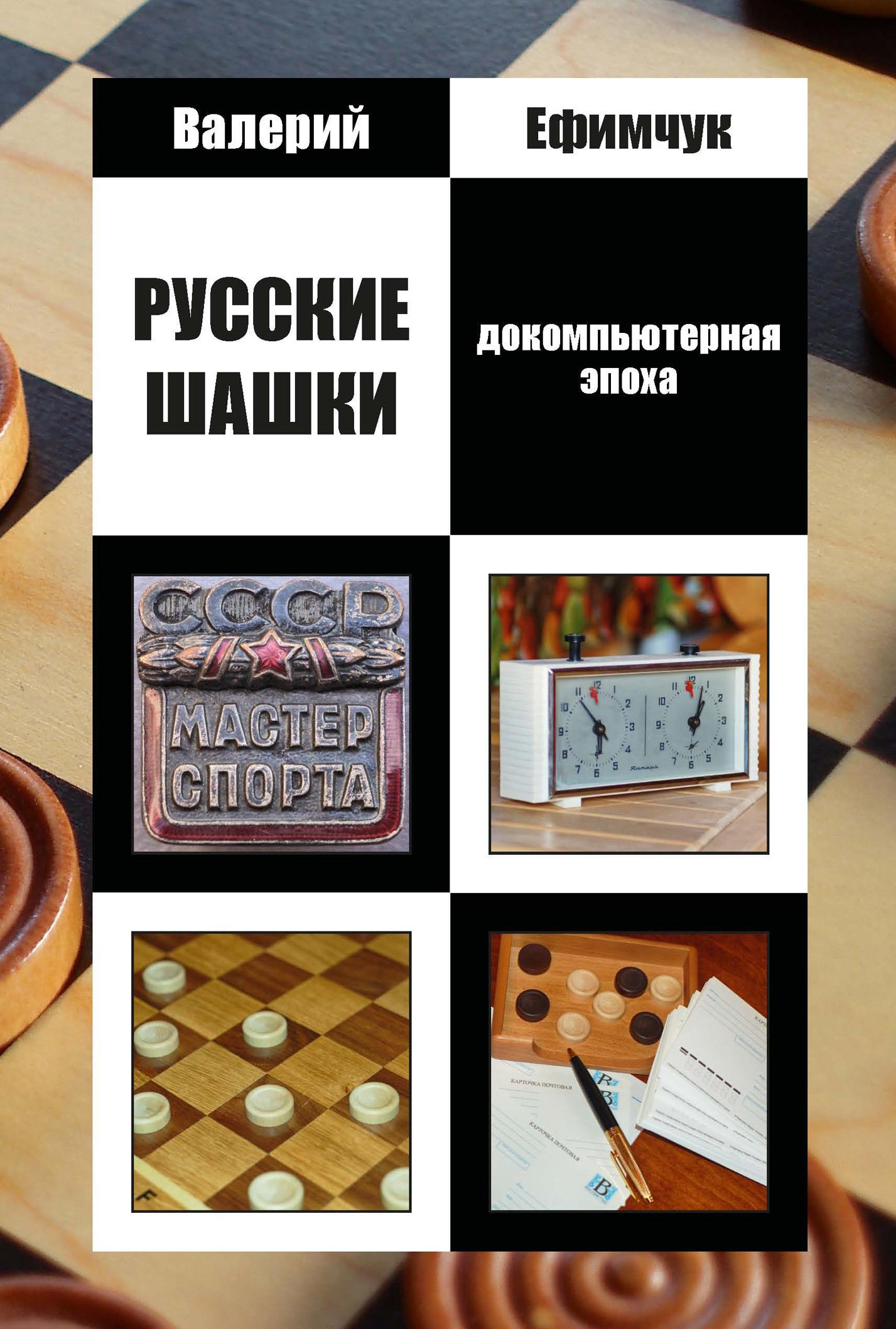 В. М. Ефимчук Русские шашки. Докомпьютерная эпоха м хайруллаев фараби эпоха и учение