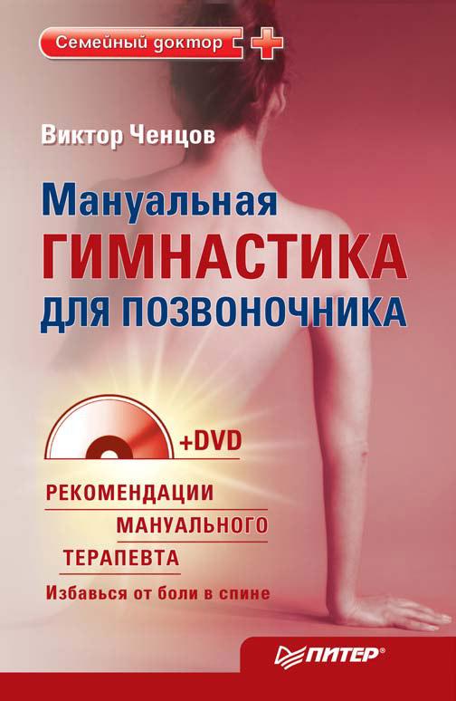 цена на Виктор Ченцов Мануальная гимнастика для позвоночника