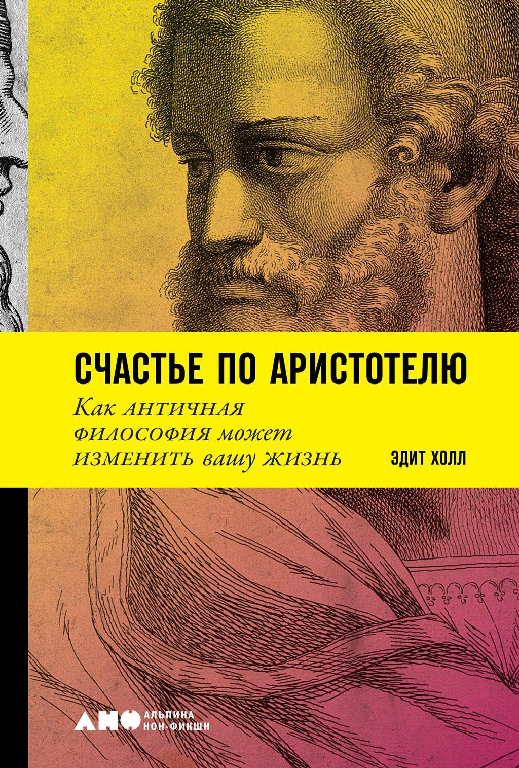 Счастье по Аристотелю