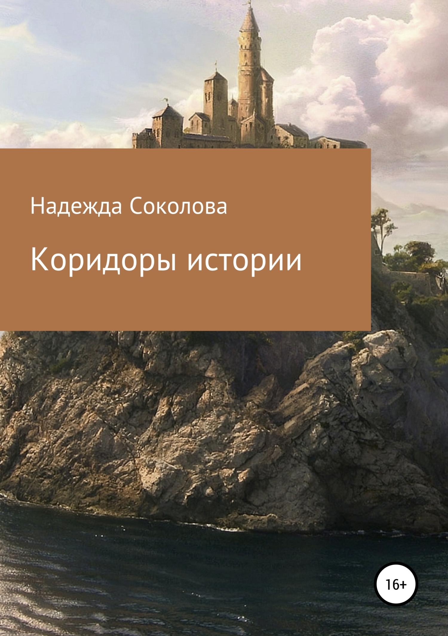 Надежда Игоревна Соколова Коридоры истории цена