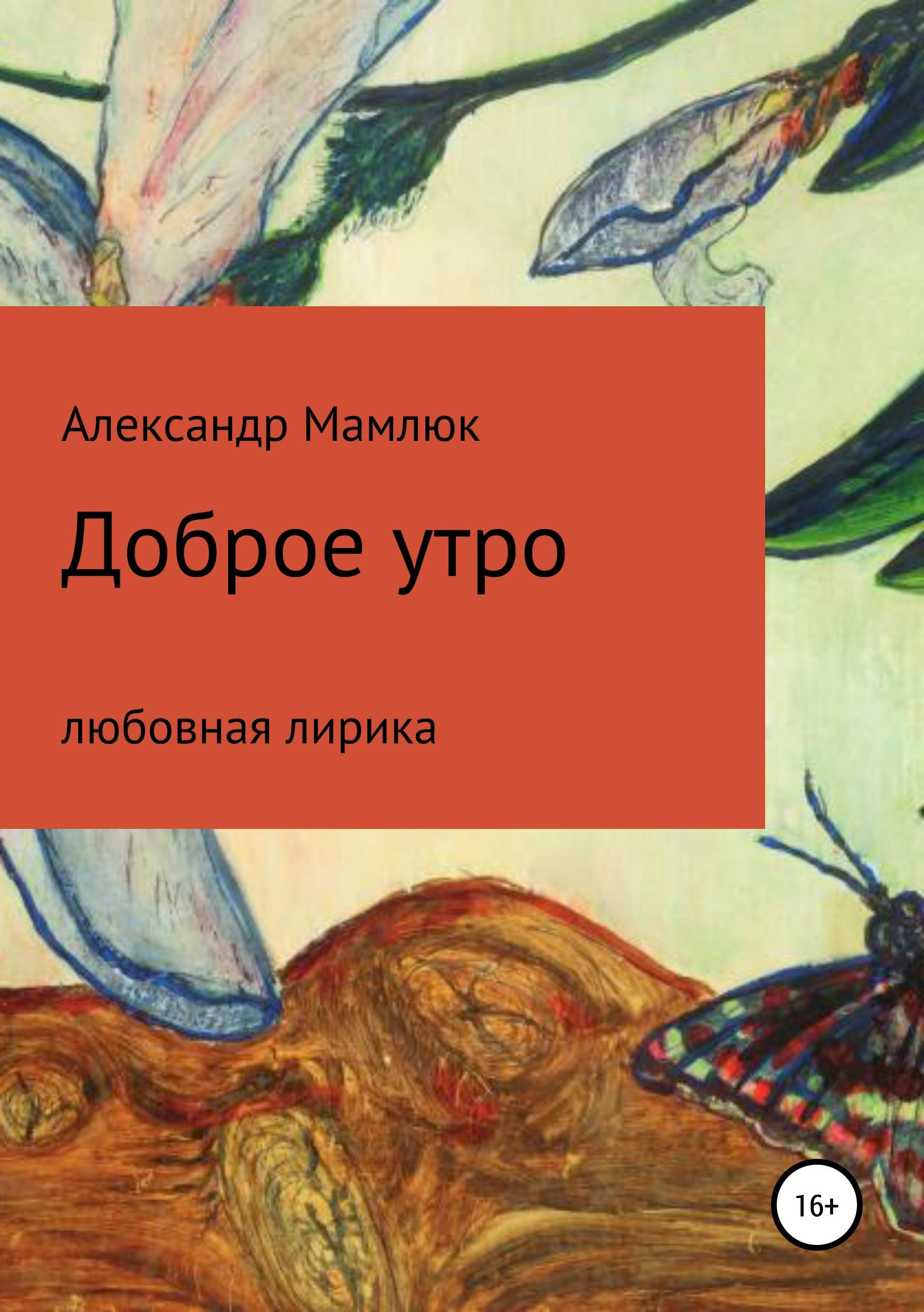 Александр Мамлюк Доброе утро александр садиков мы все гимназии признательны душой