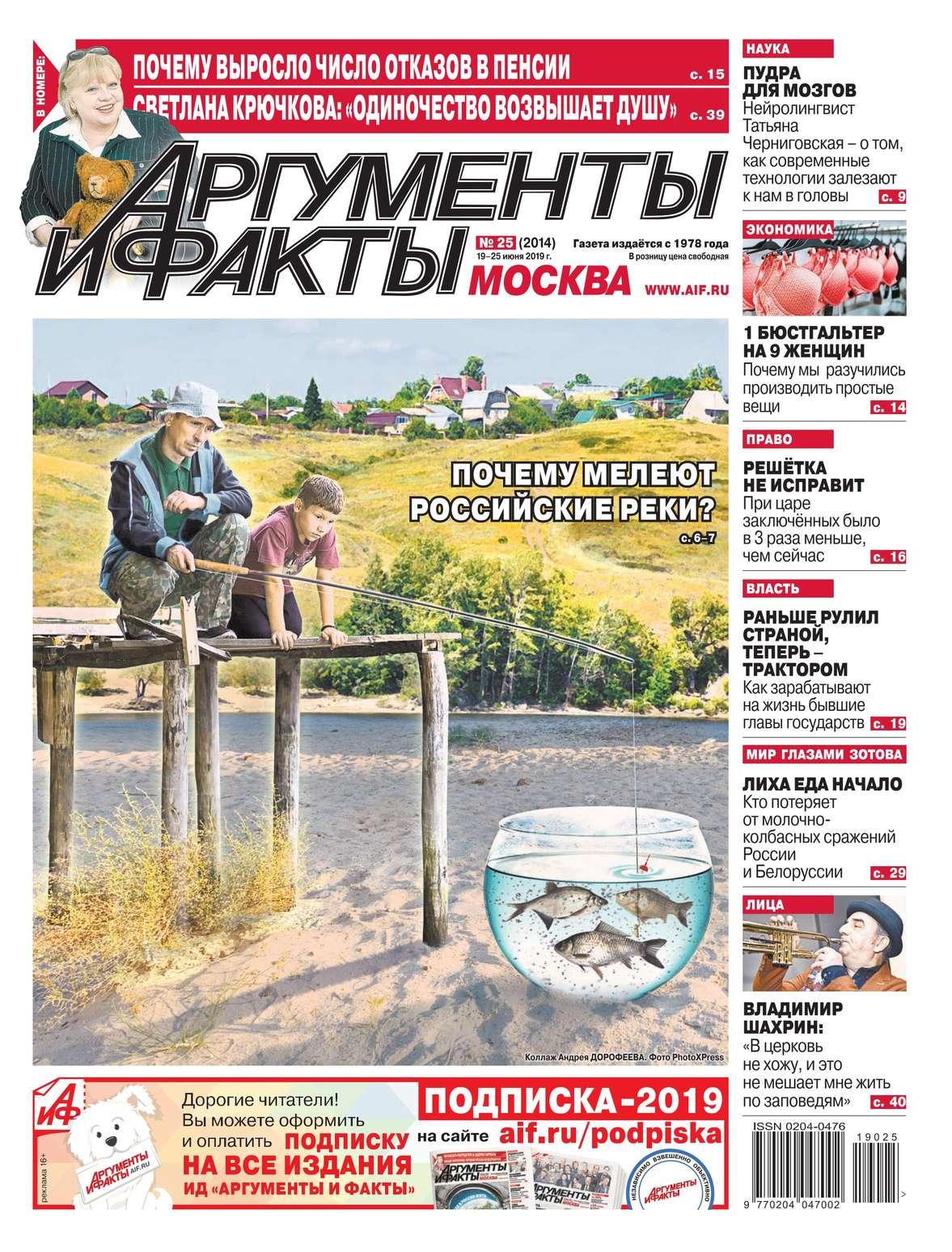 Аргументы и Факты Москва 25-2019