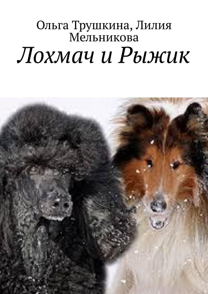 Ольга Трушкина. Лохмач иРыжик
