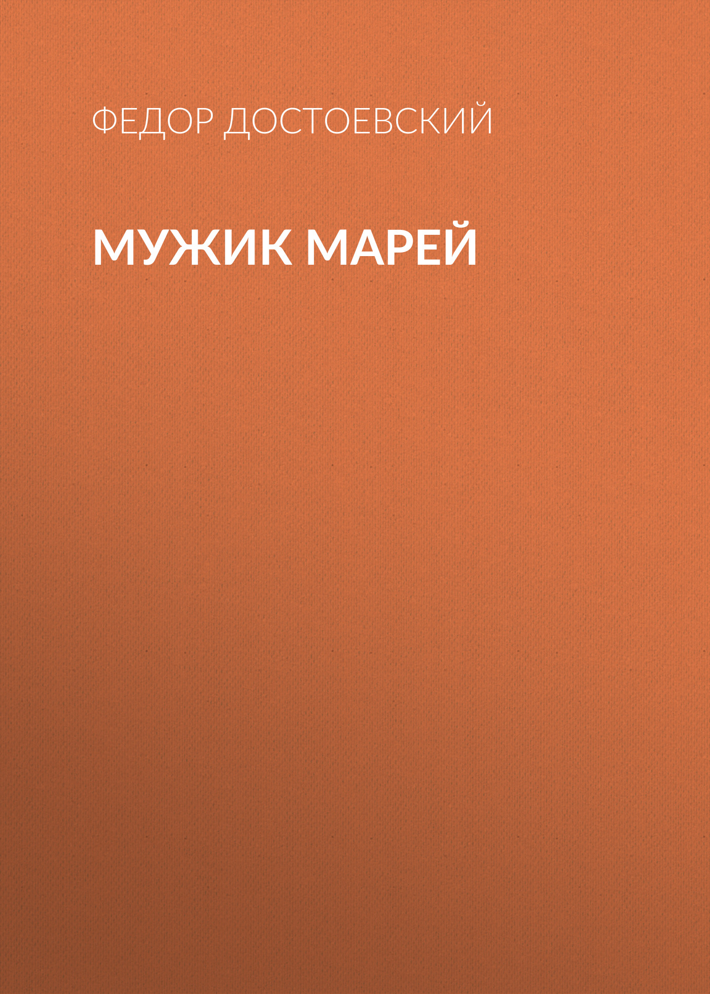Федор Достоевский Мужик Марей