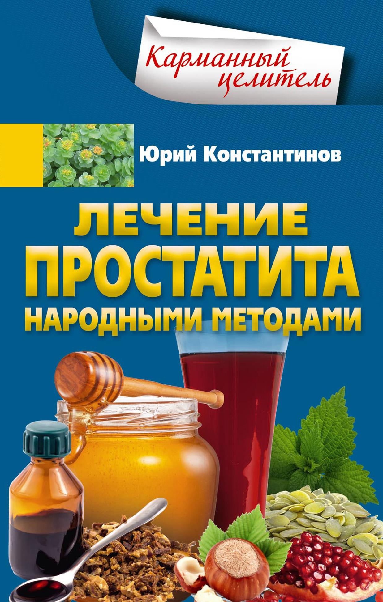 Юрий Константинов Лечение простатита народными методами розацеа лечение народными методами