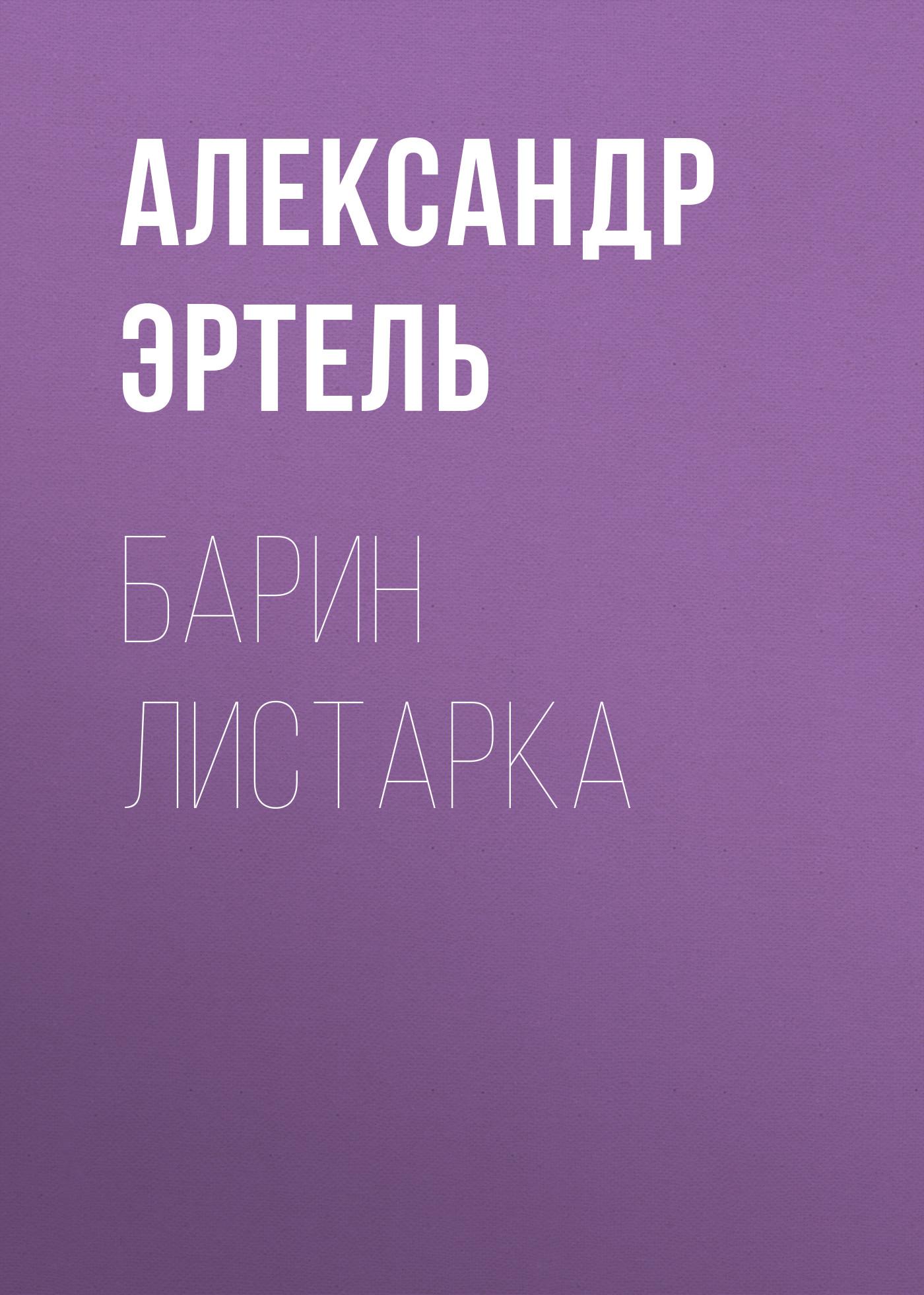 Александр Эртель Барин Листарка александр эртель идиллия