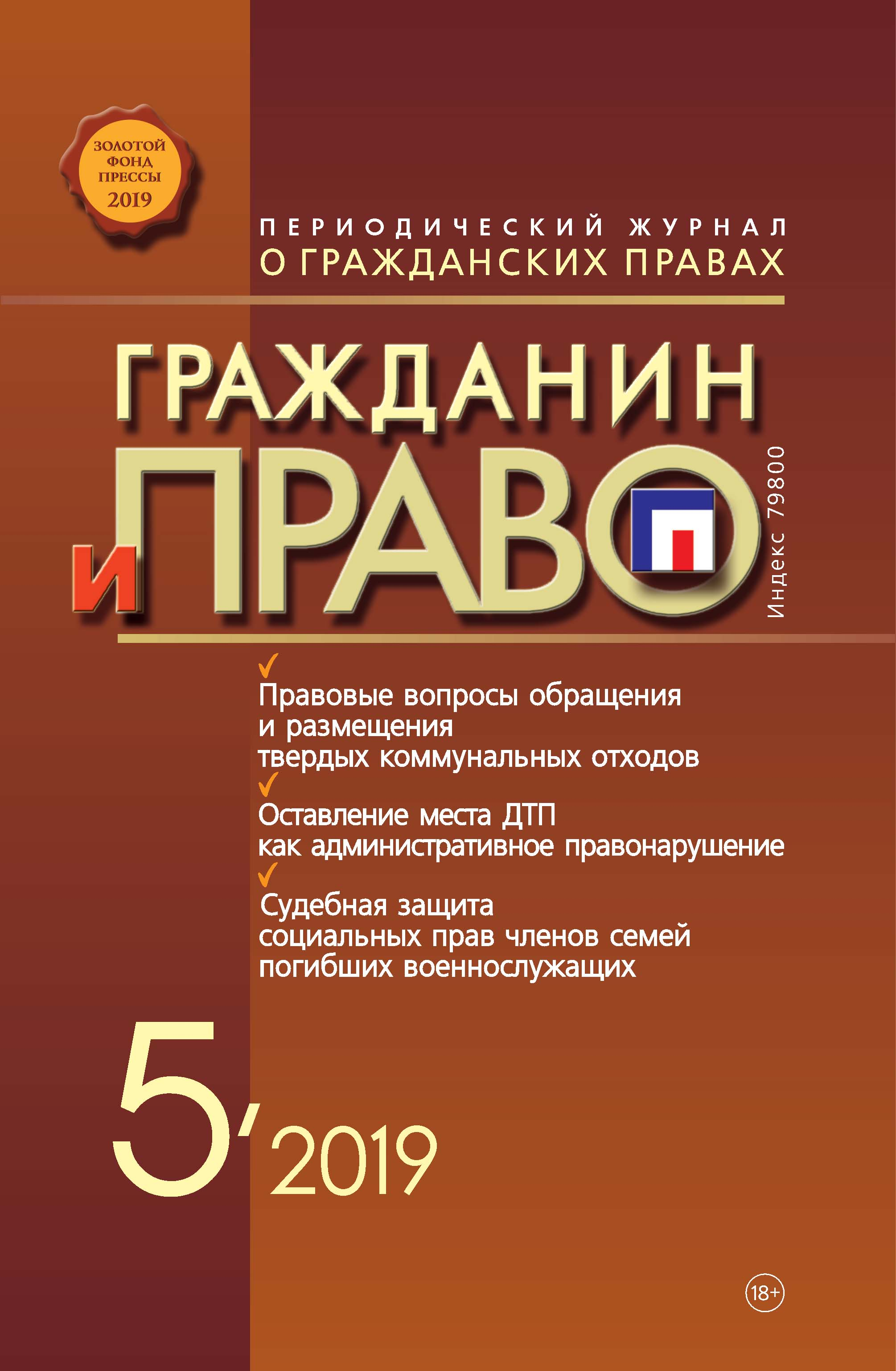 цена на Отсутствует Гражданин и право №05/2019
