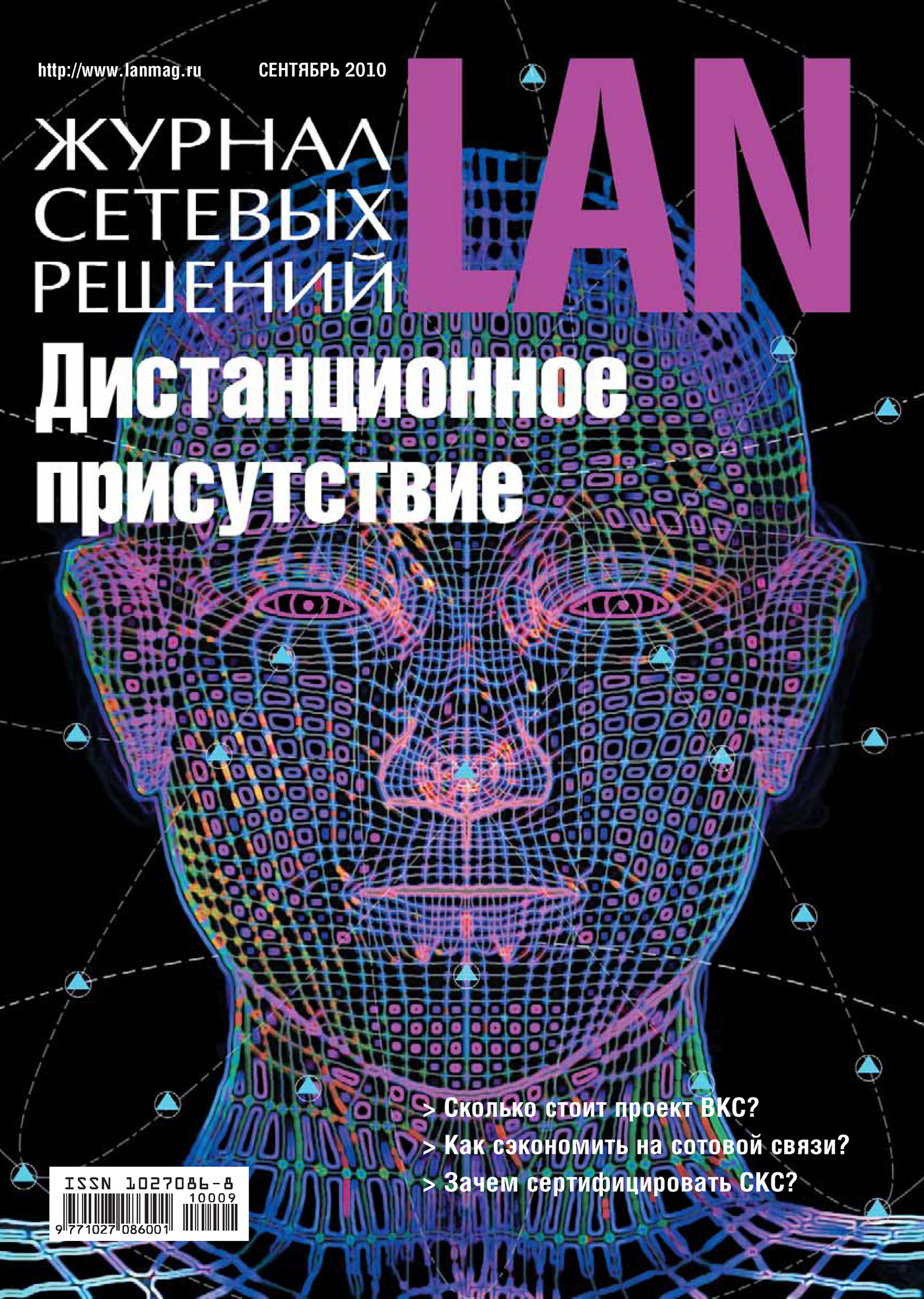 Фото - Открытые системы Журнал сетевых решений / LAN №09/2010 серверы