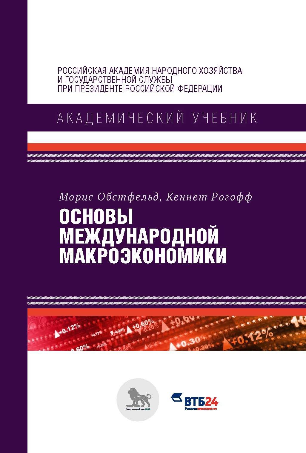 Кеннет Рогофф Основы международной макроэкономики
