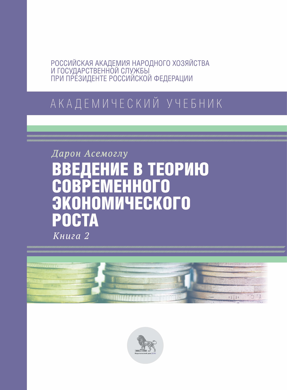 Дарон Асемоглу Введение в теорию современного экономического роста. Книга 2 б гнеденко а хинчин элементарное введение в теорию вероятностей