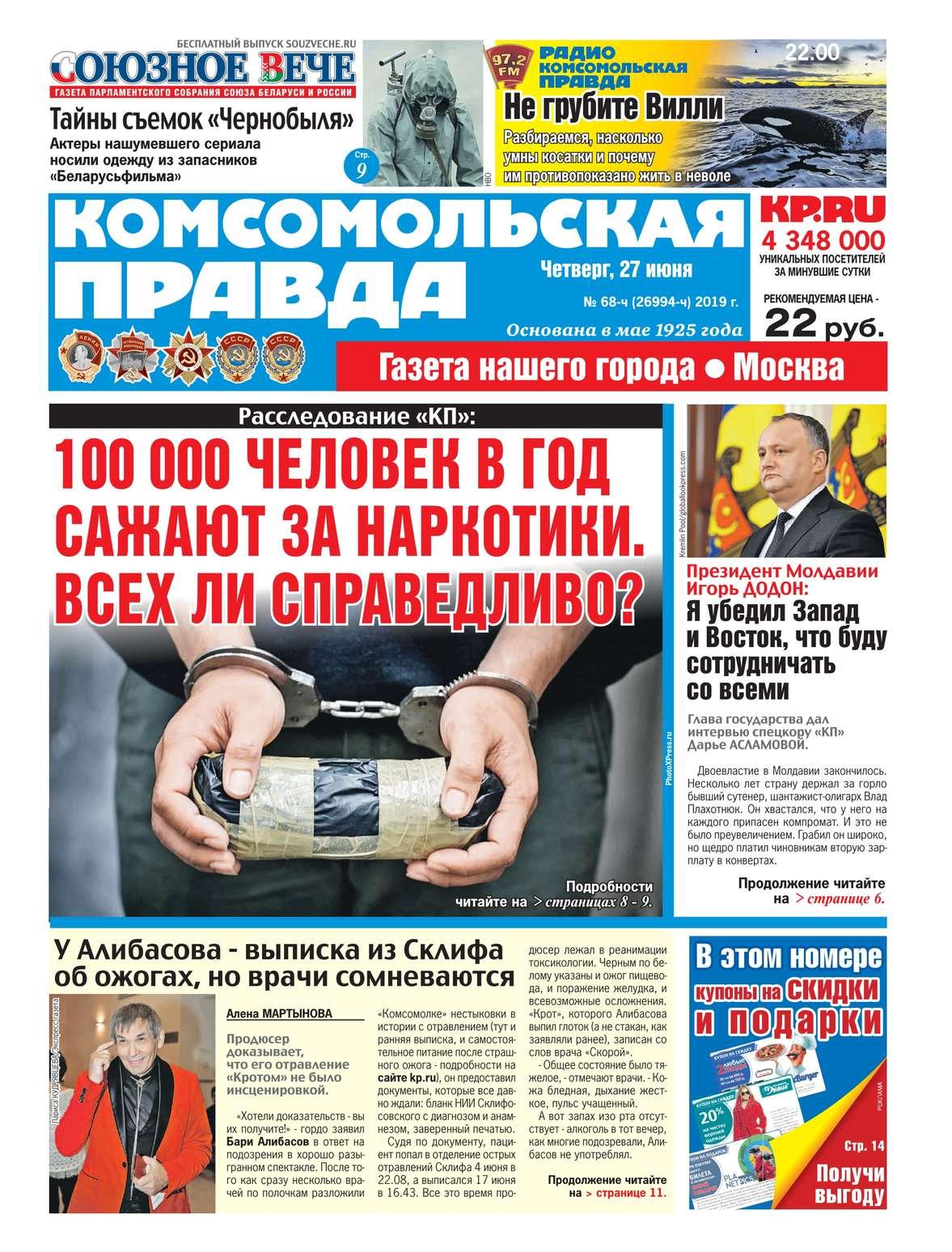 Комсомольская Правда. Москва 68ч-2019