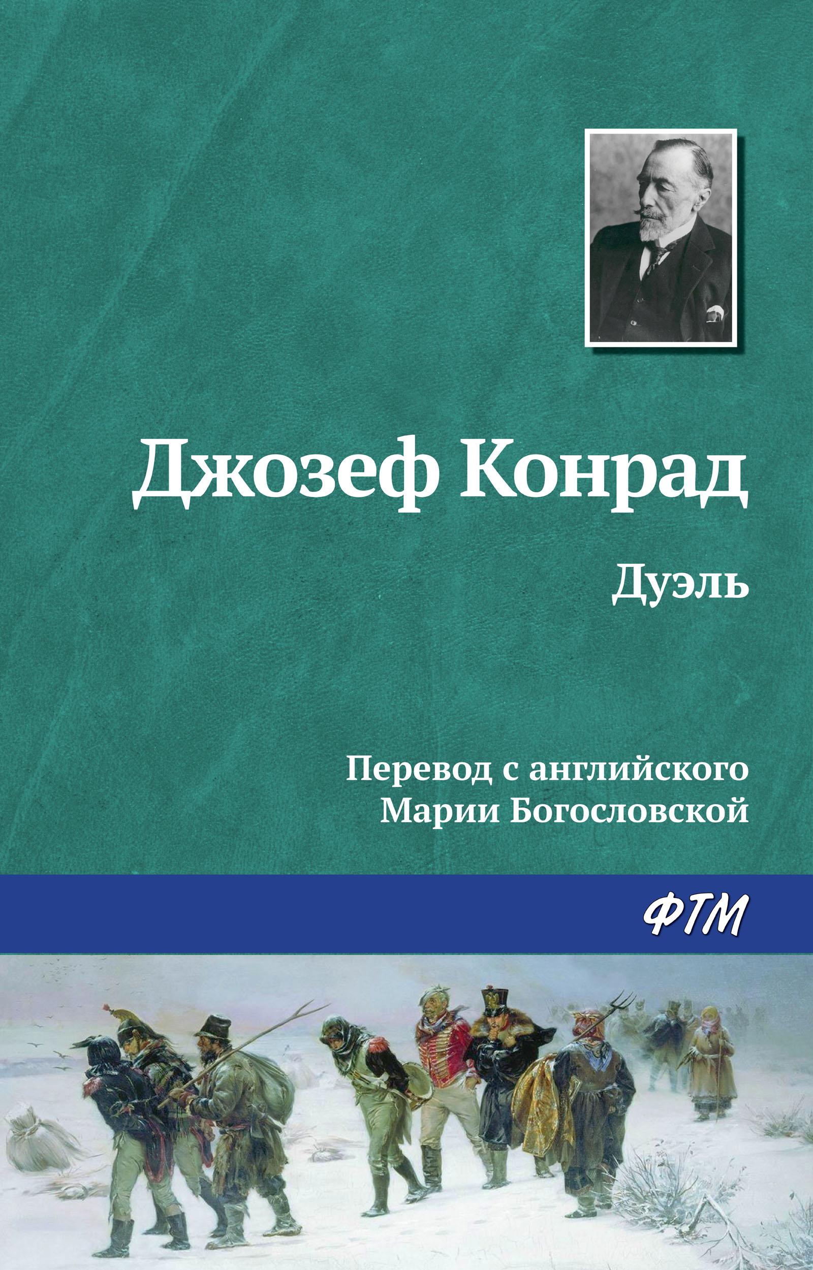 Джозеф Конрад Дуэль рогинский в борьба за скандинавию международные отношения на севере европы в эпоху наполеоновских войн 1805 1815