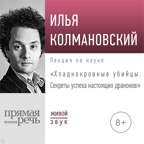 цена на Илья Колмановский Лекция «Хладнокровные убийцы. Секреты успеха настоящих драконов»
