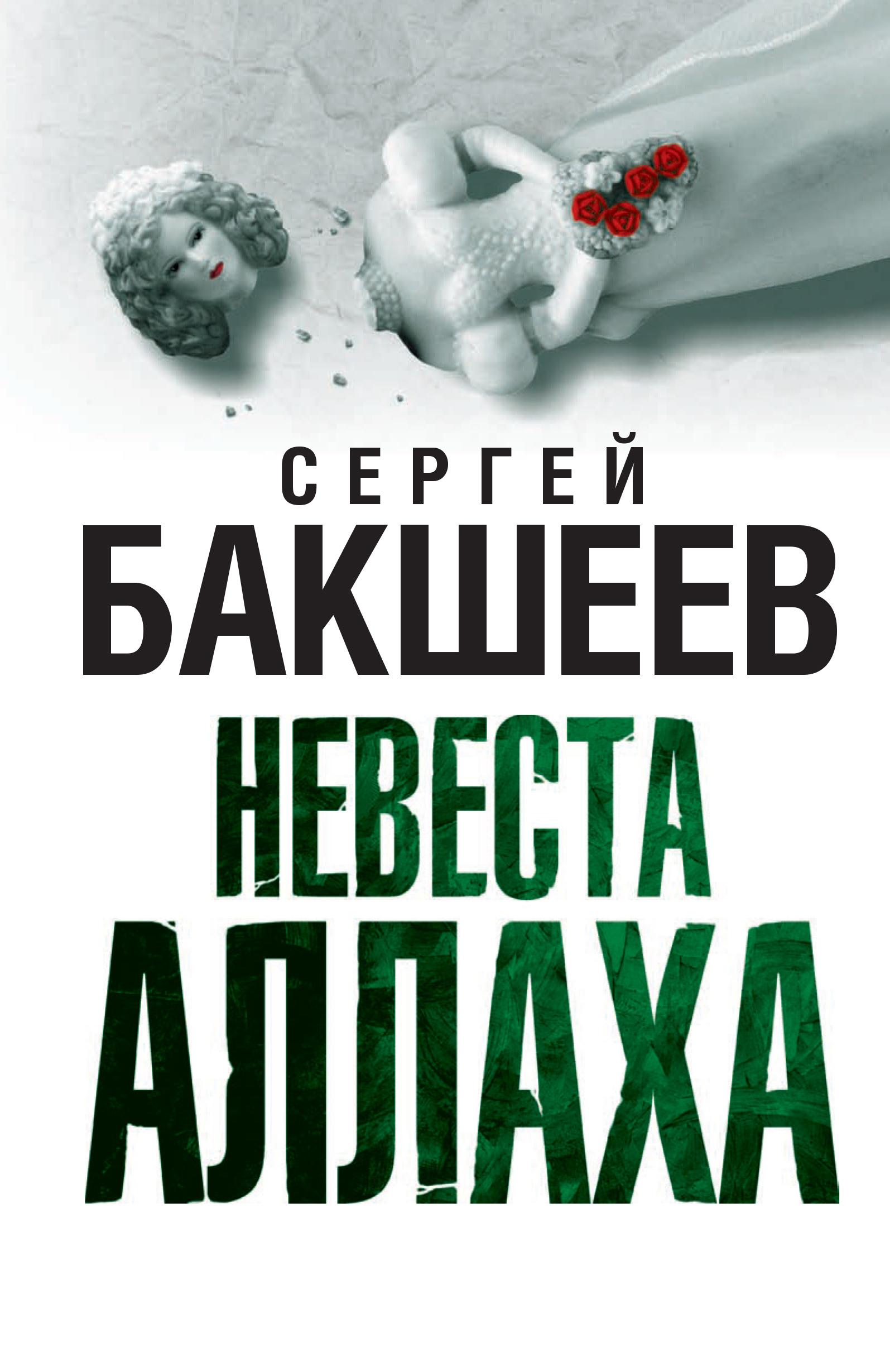 Сергей Бакшеев Невеста Аллаха