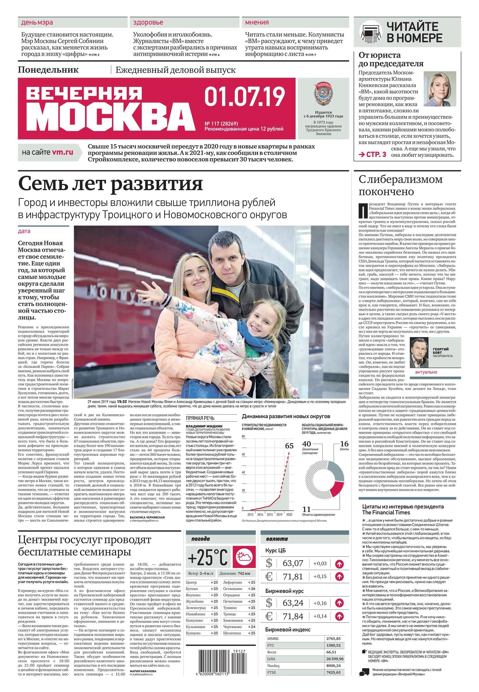 цены на Редакция газеты Вечерняя Москва Вечерняя Москва 117-2019  в интернет-магазинах