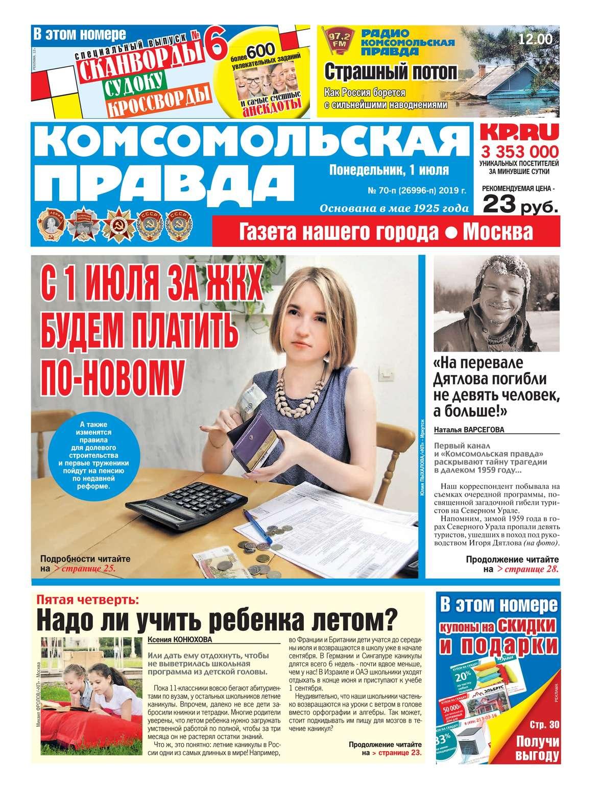 Комсомольская Правда. Москва 70п-2019