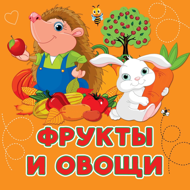 Фото - Анна Игнатова Фрукты и овощи фото