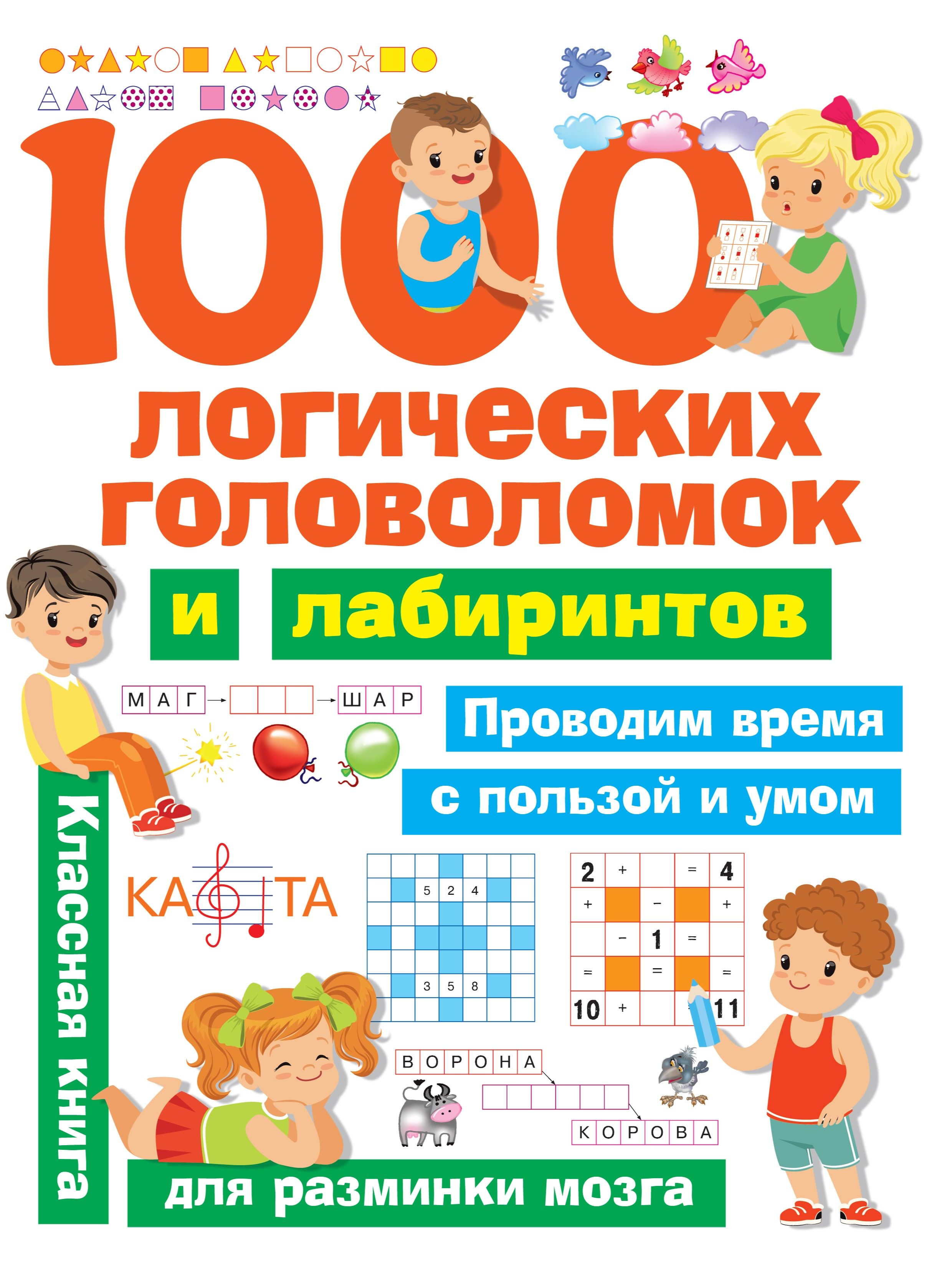 В. Г. Дмитриева 1000 логических головоломок и лабиринтов горбунова и в дмитриева в г новогодние чудеса