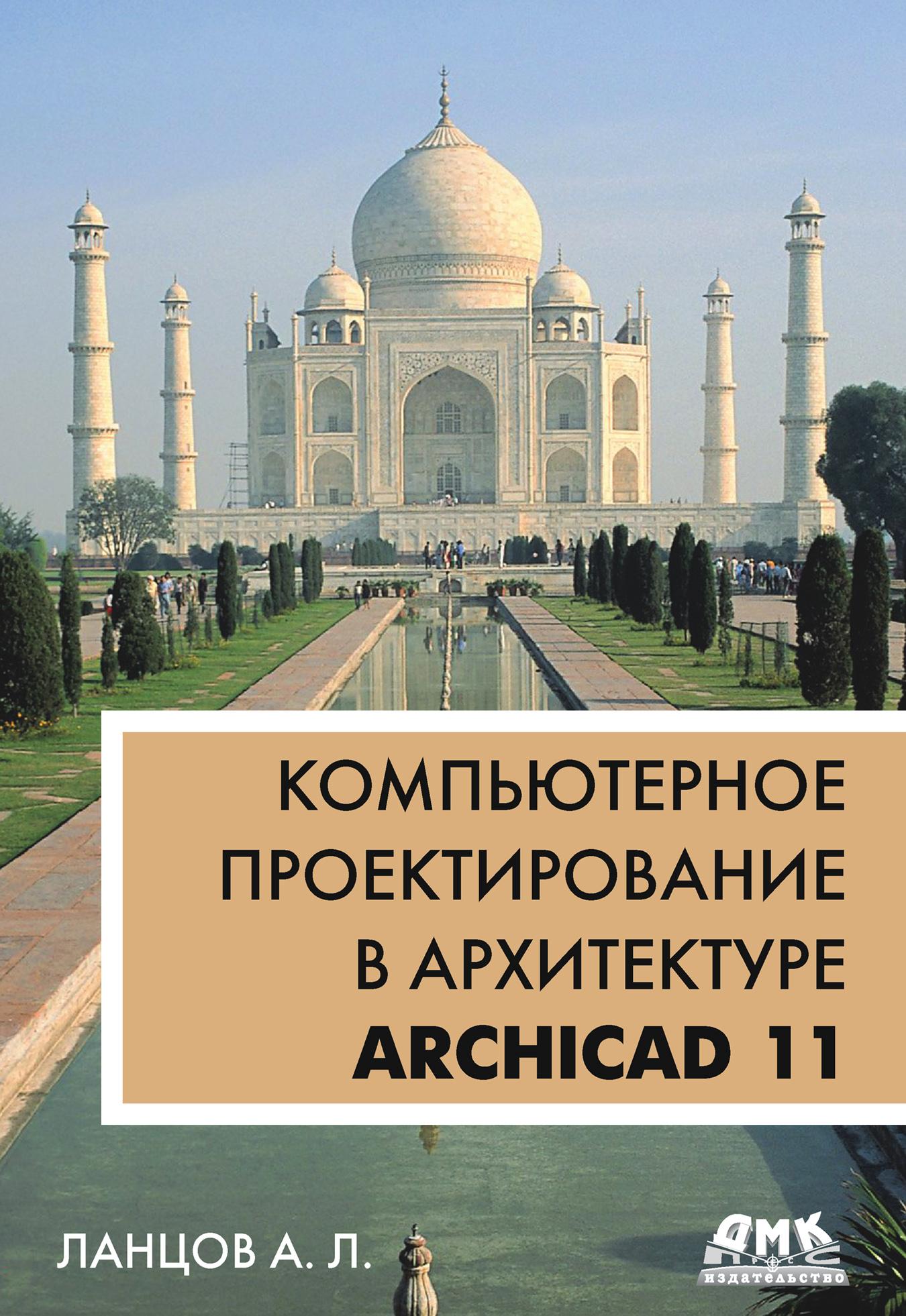 Александр Лаврентьевич Ланцов Компьютерное проектирование в архитектуре. ArchiCAD 11