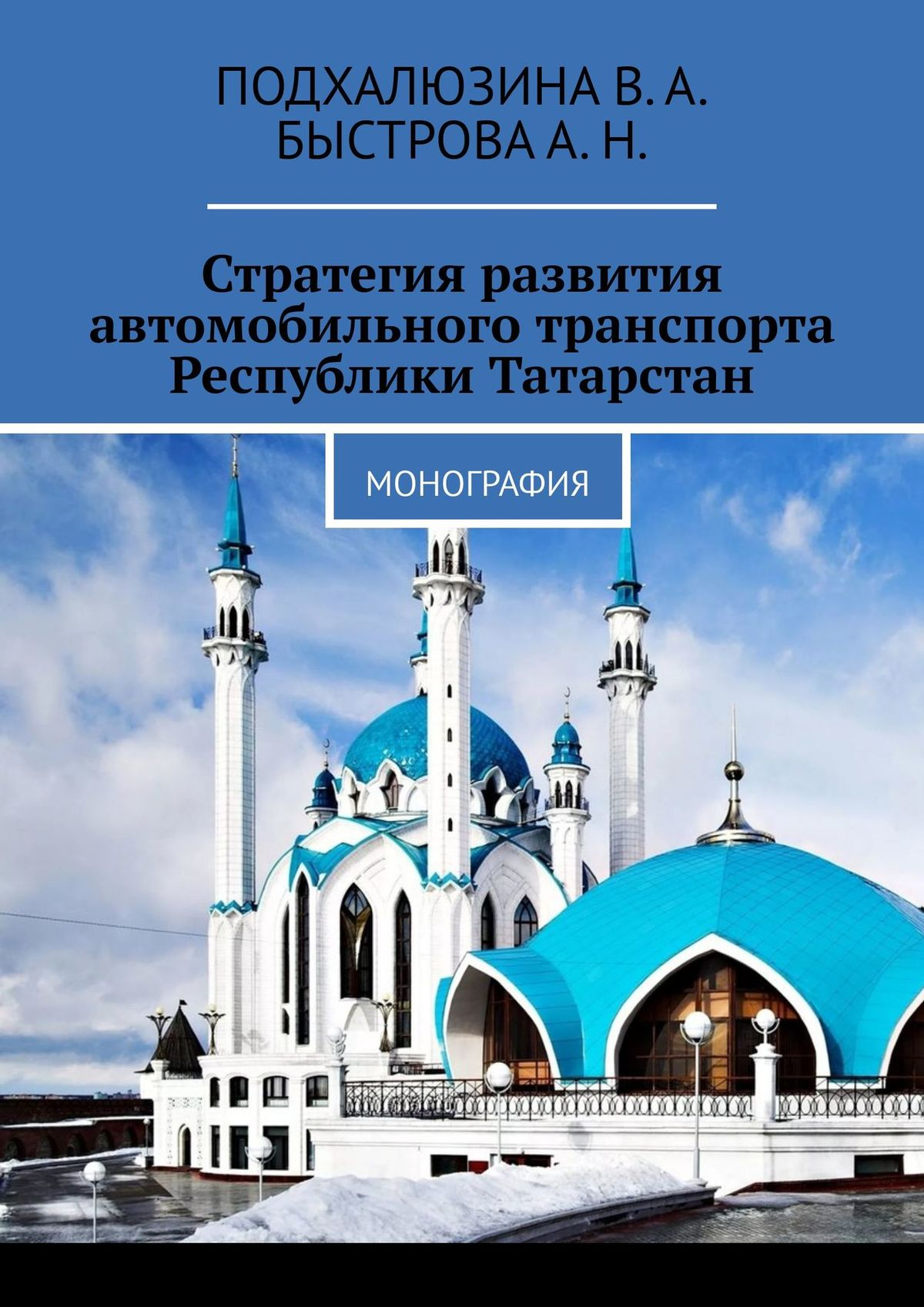 Обложка книги Стратегия развития автомобильного транспорта республики Татарстан. монография